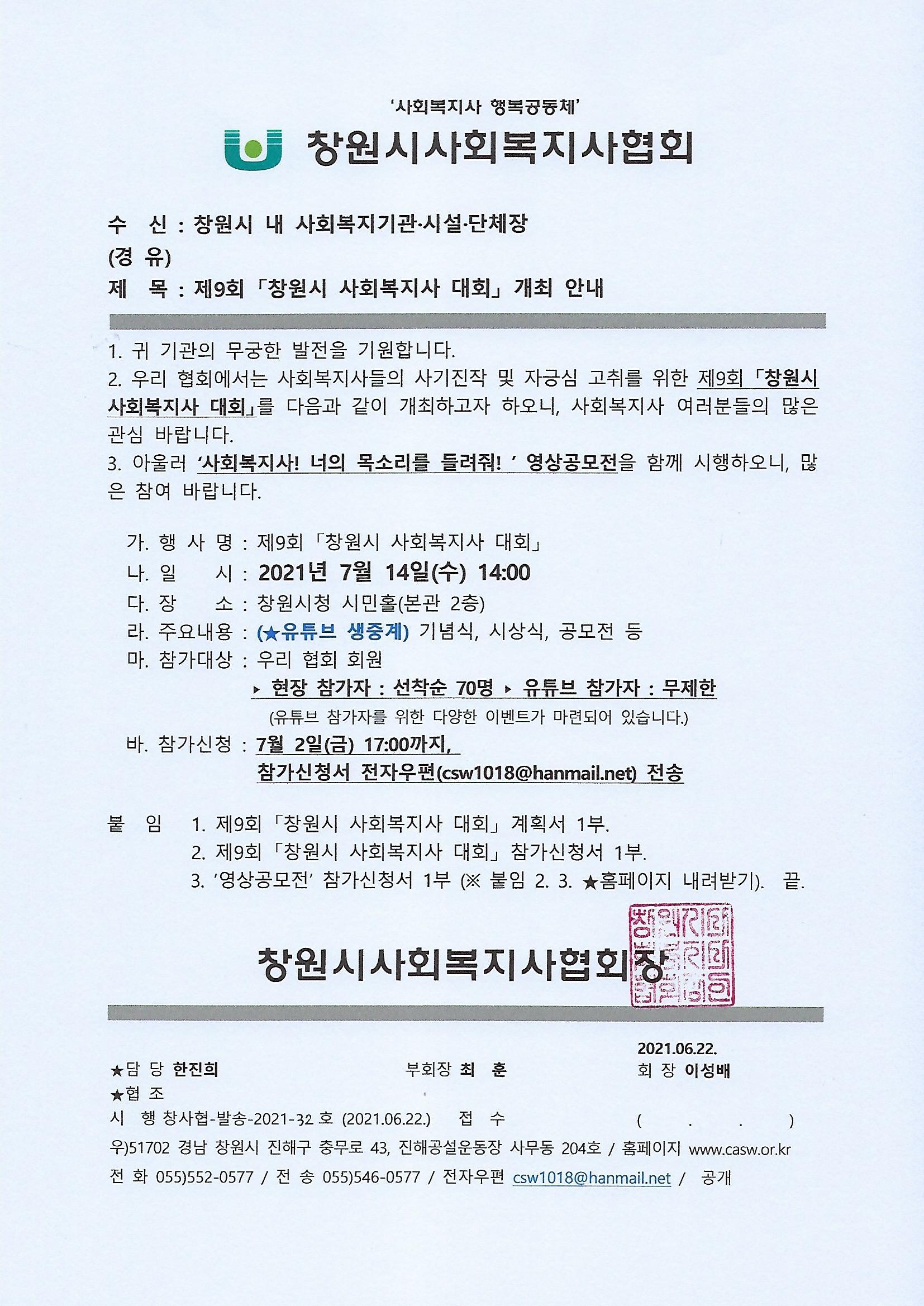 공문-제9회 대회 개최 안내.jpg