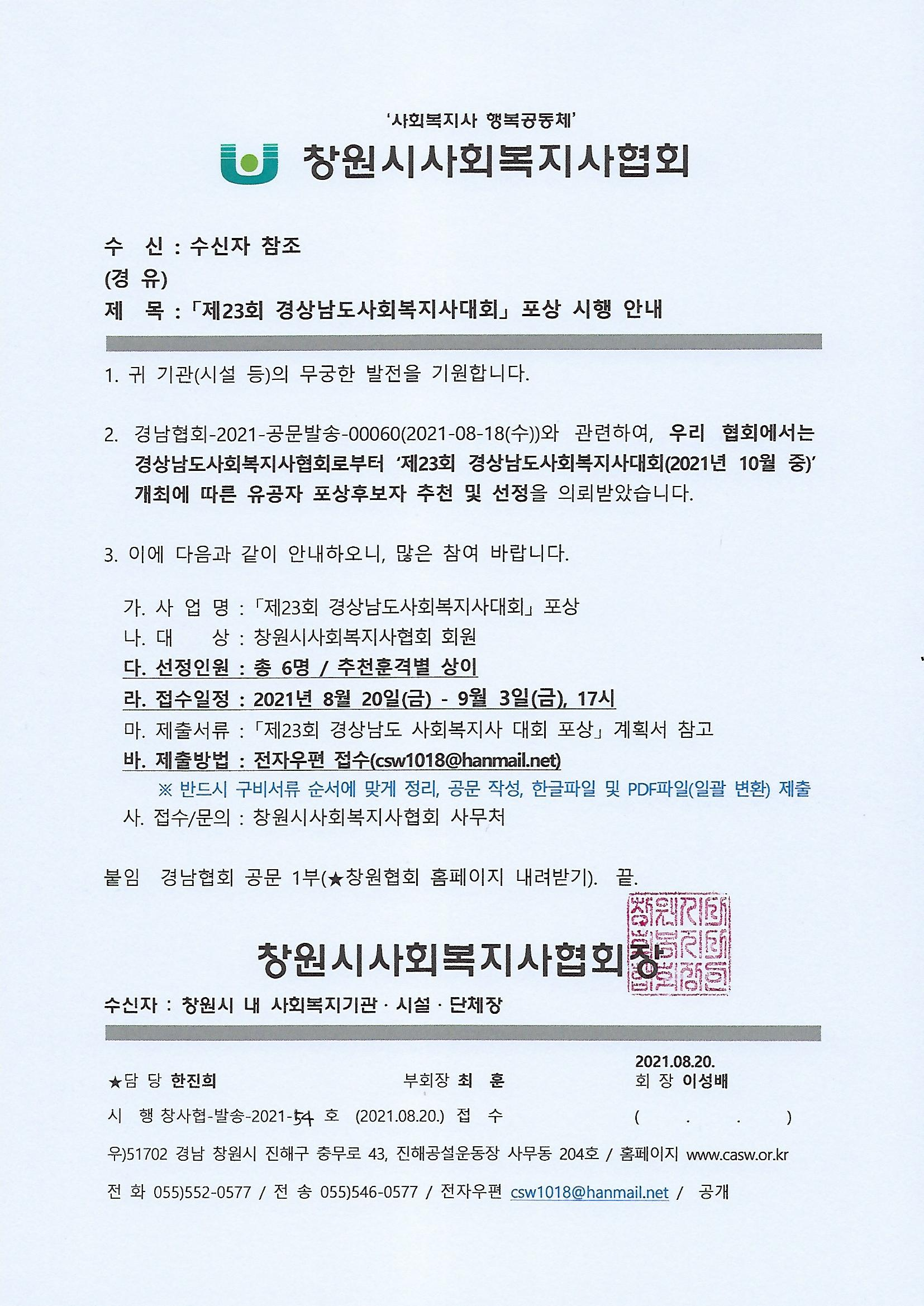 공문-경사협 대회 포상 시행 안내.jpg