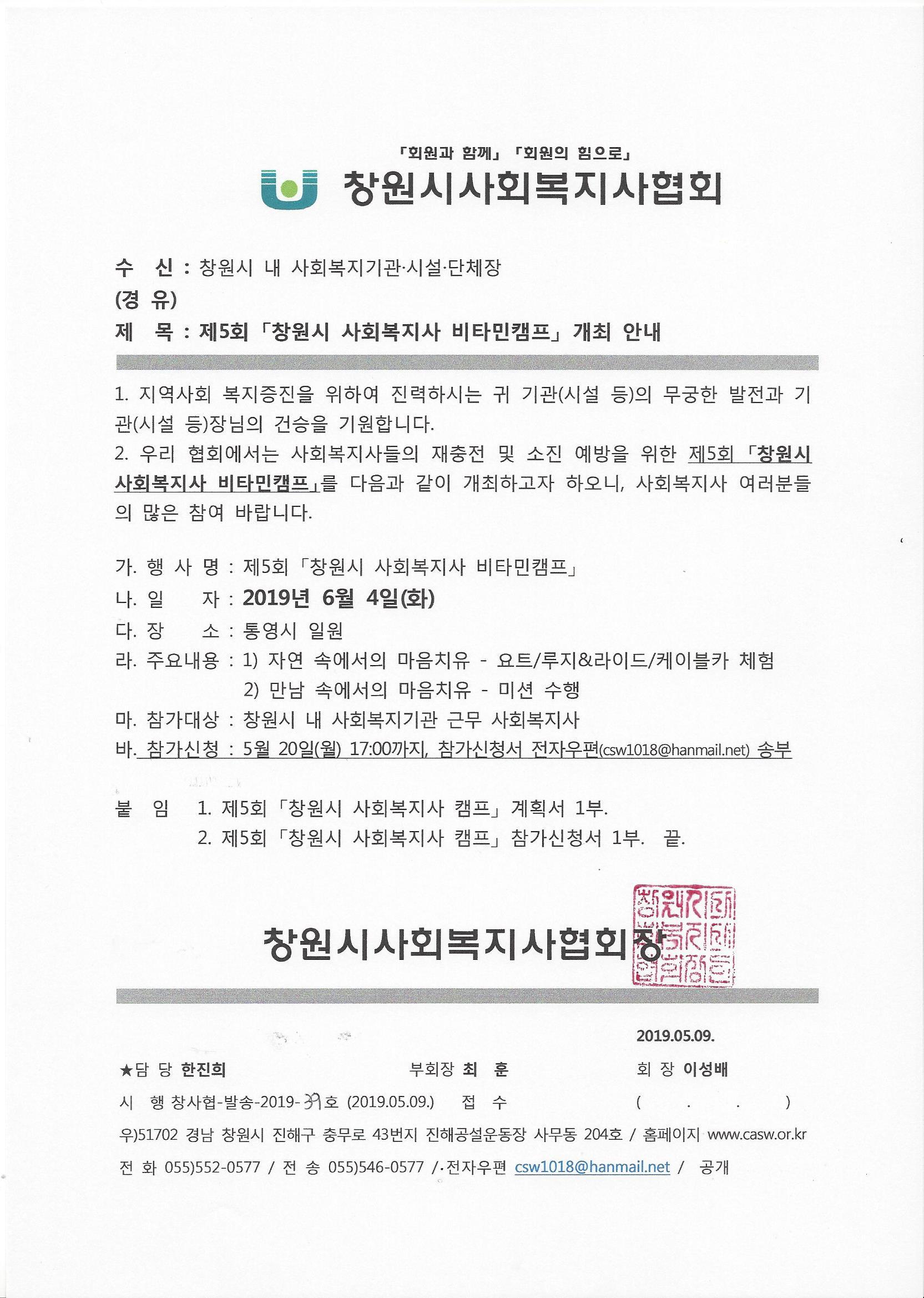 공문-제5회 비타민캠프 개최 안내.jpg