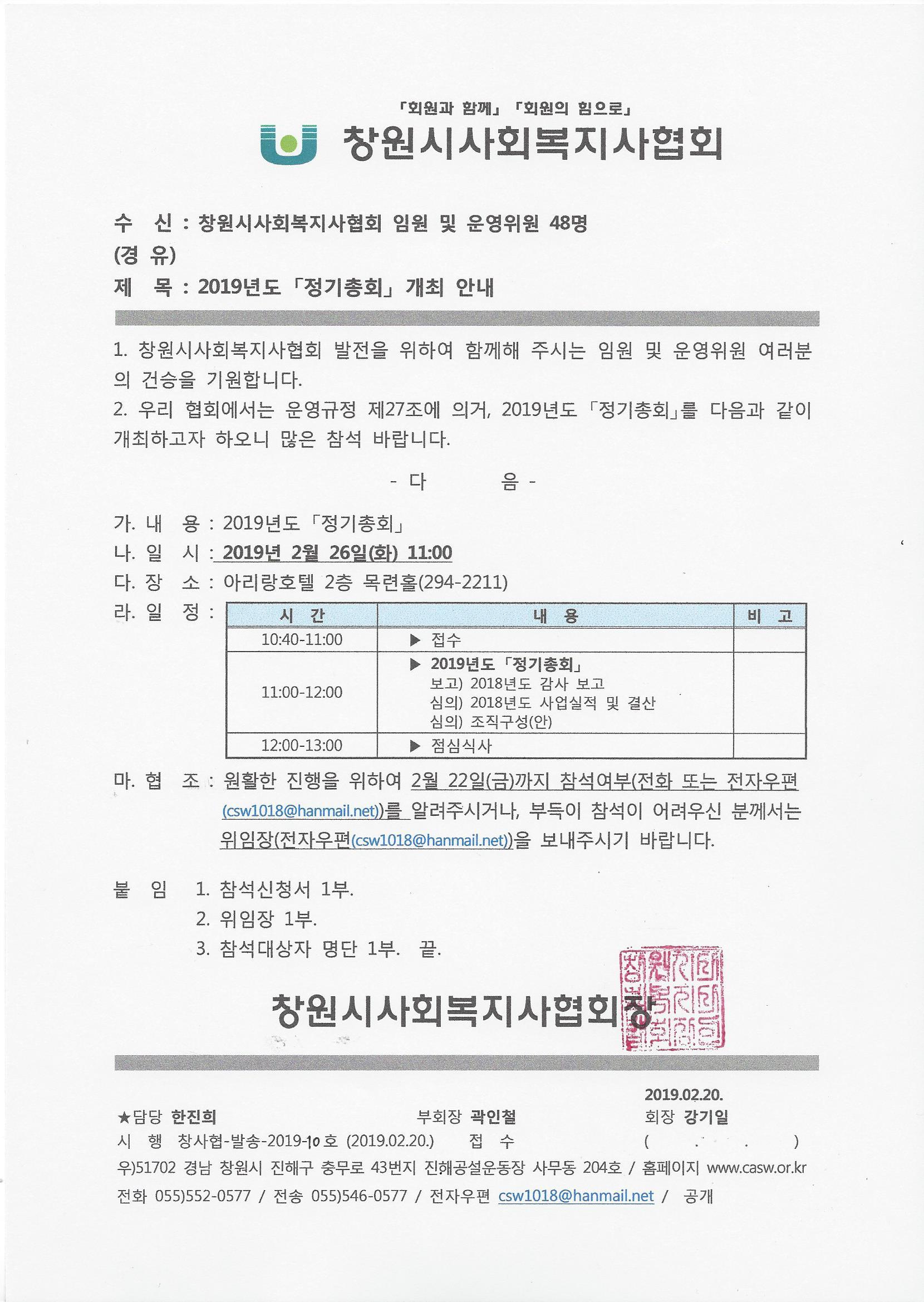 공문-정기총회 개최 안내.jpg