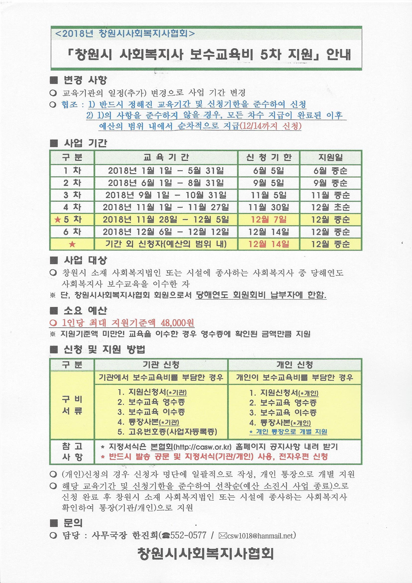 보수교육비 지원 5차 - 안내문.jpg