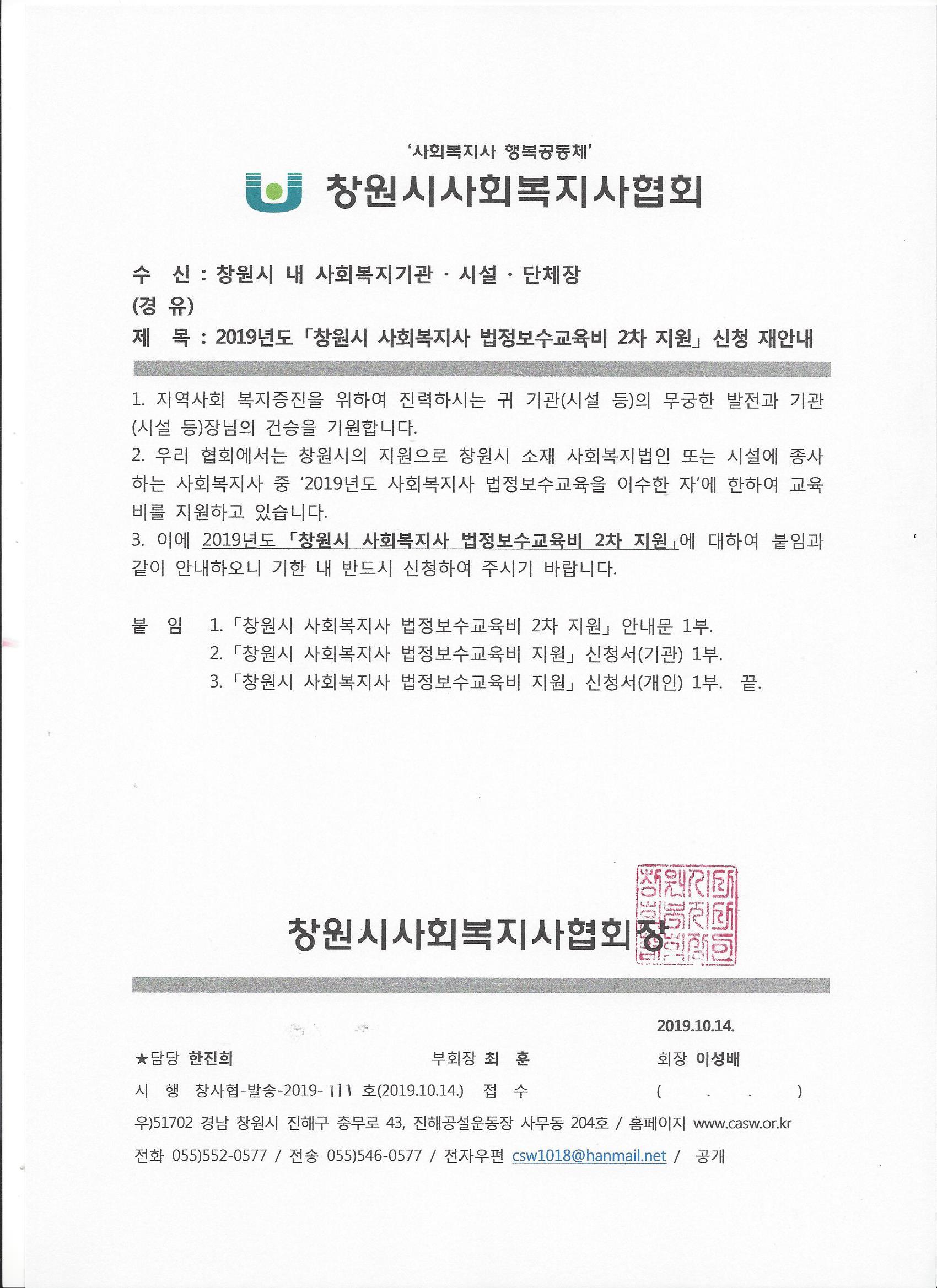 공문-보수교육비 2차 지원 재안내.jpg