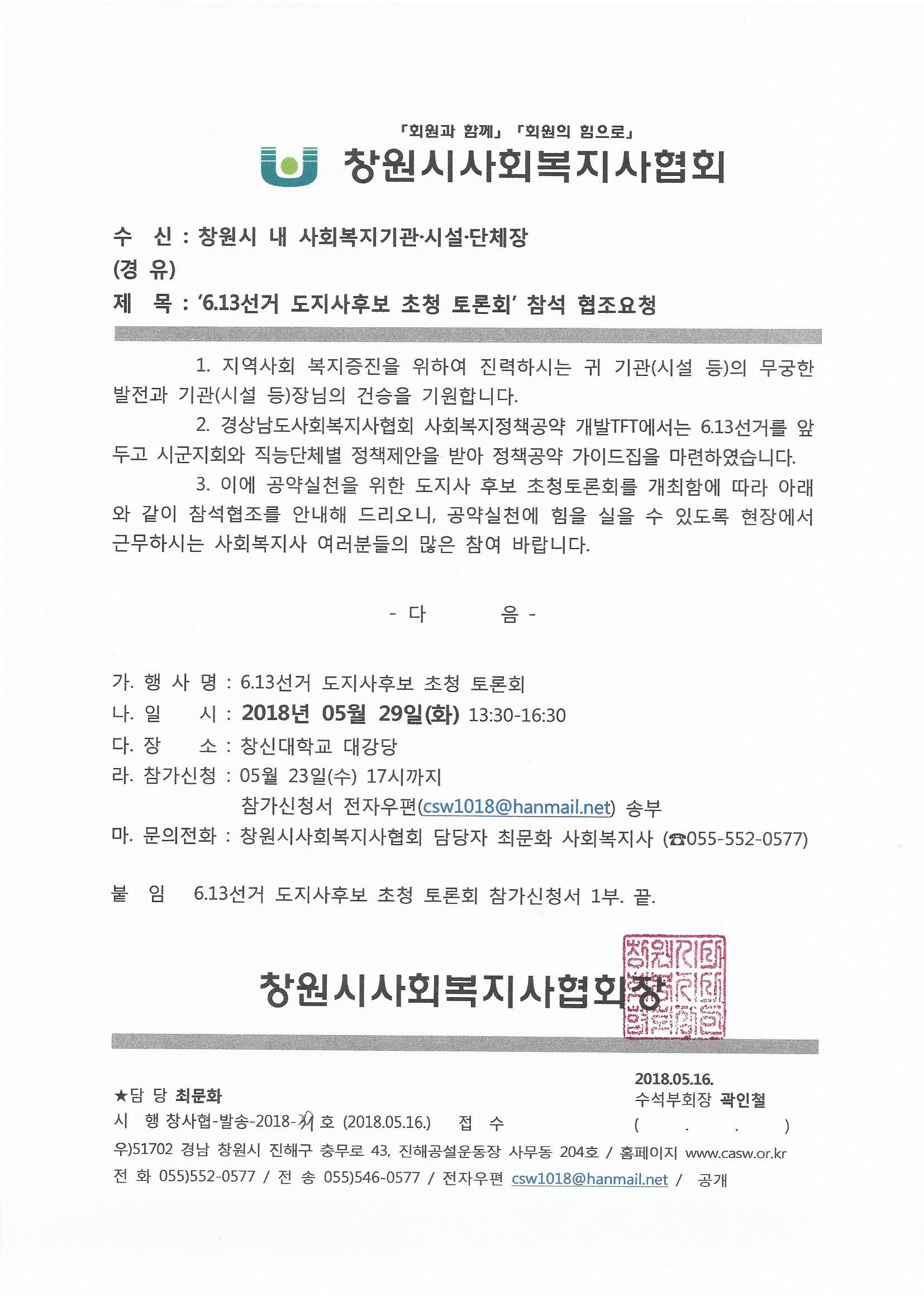 6.13선거 초청토론회.jpg