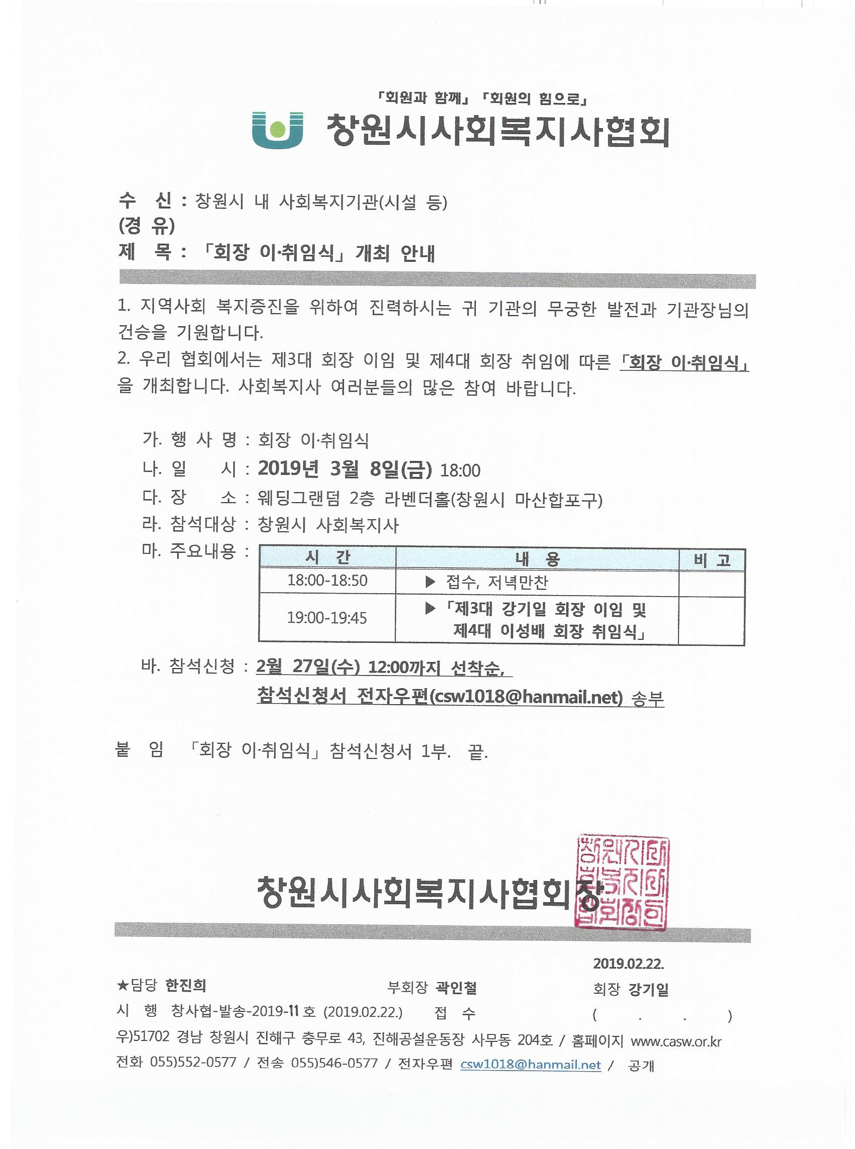 공문-이취임식 개최 안내.jpg