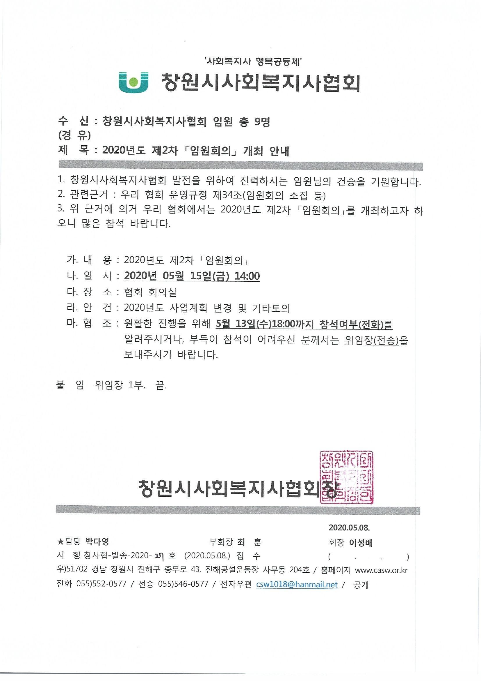 2020년도 제2차 임원회의 개최 안내.jpg