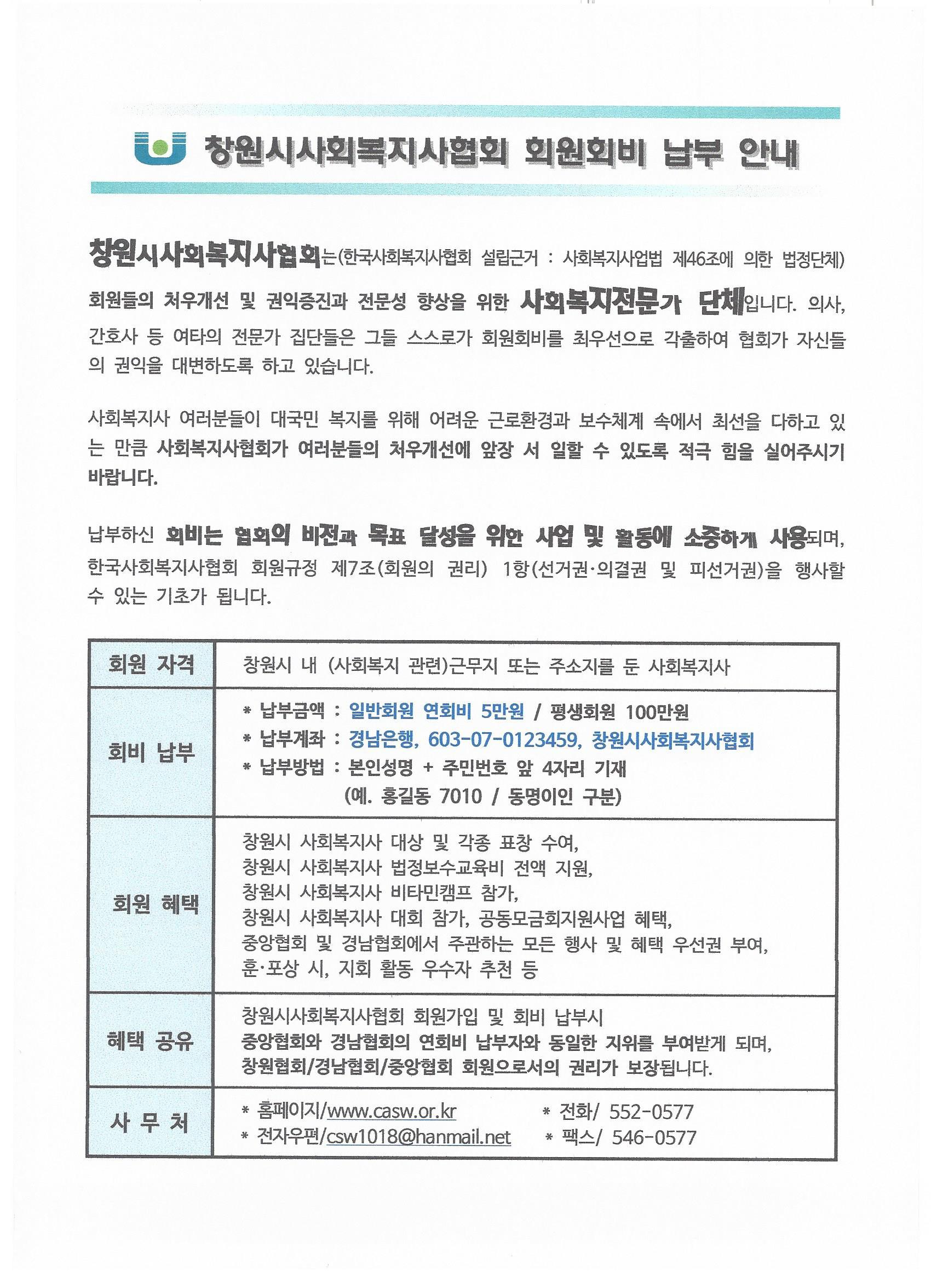 창사협 회원회비 납부 안내0002.jpg