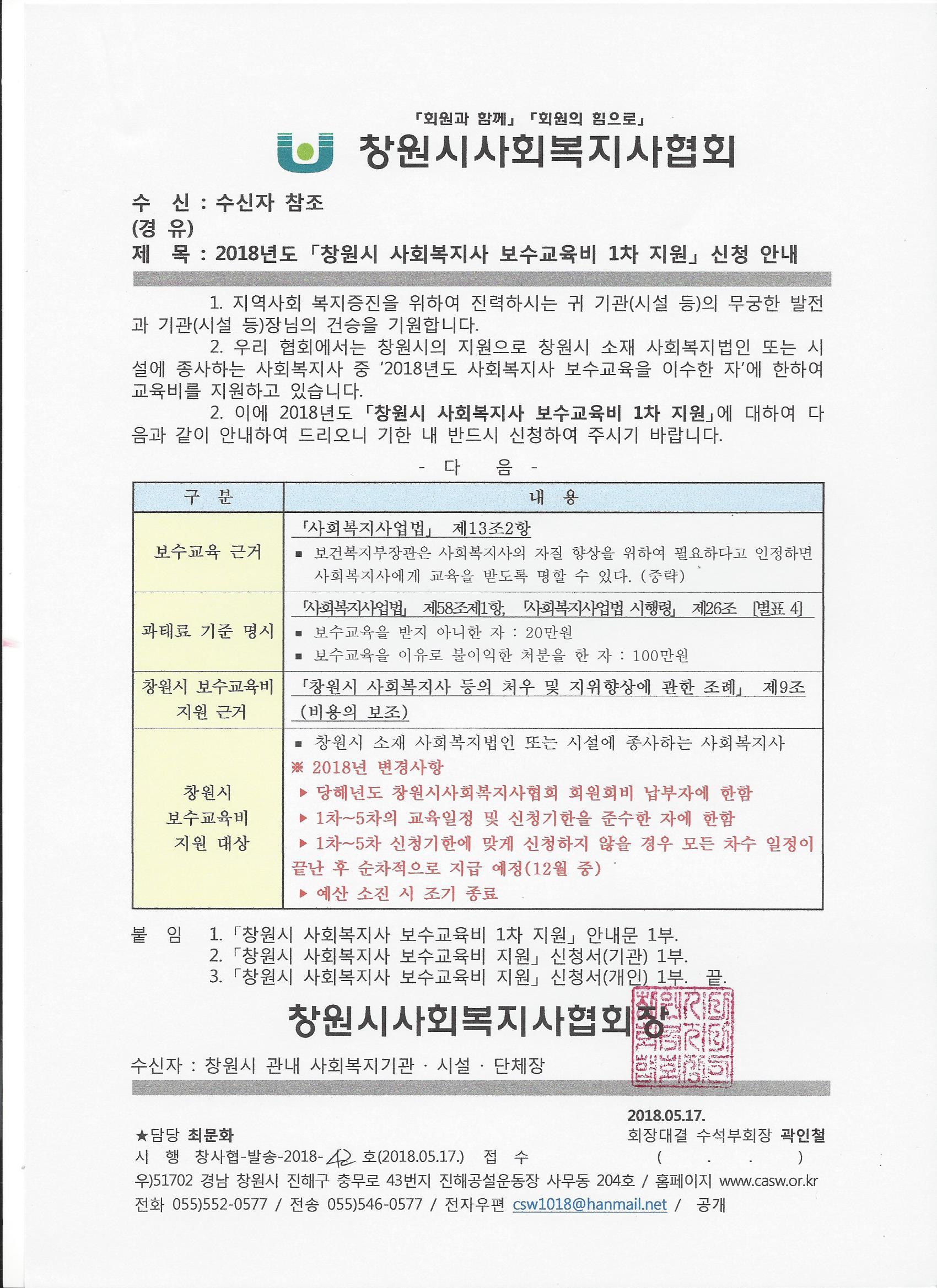 2018년도 창원시 사회복지사 보수교육비 1차 지원 신청 안내.jpg