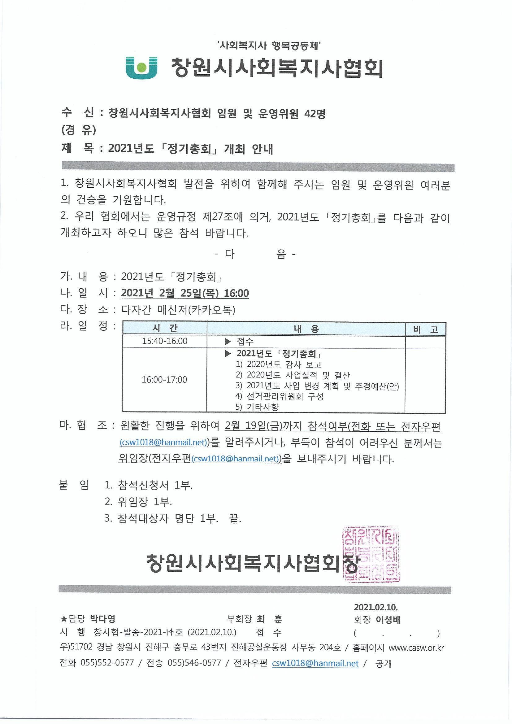 2021년도 정기총회 개최 안내.jpg