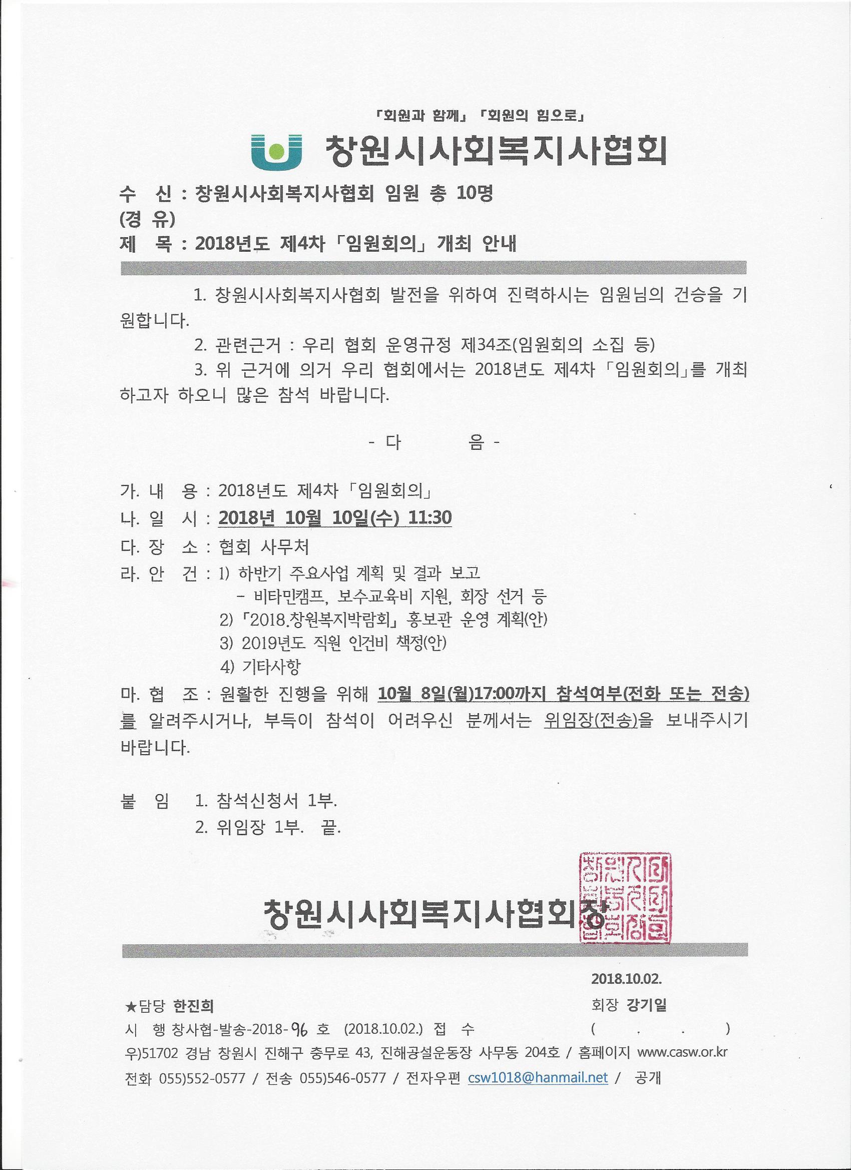 공문-제4차 임원회의 개최 안내.jpg