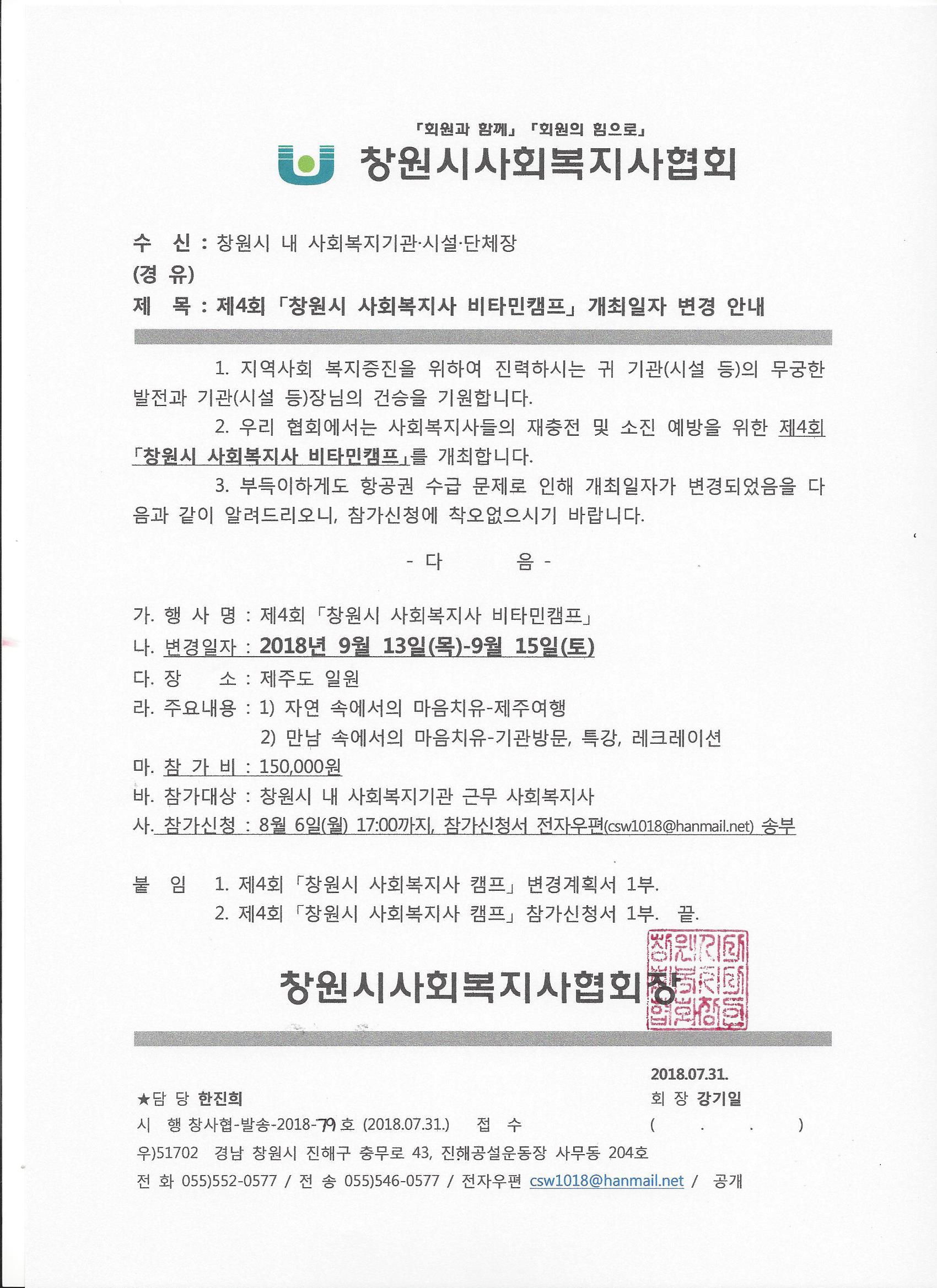 공문-비타민캠프 개최일자 변경 안내.jpg
