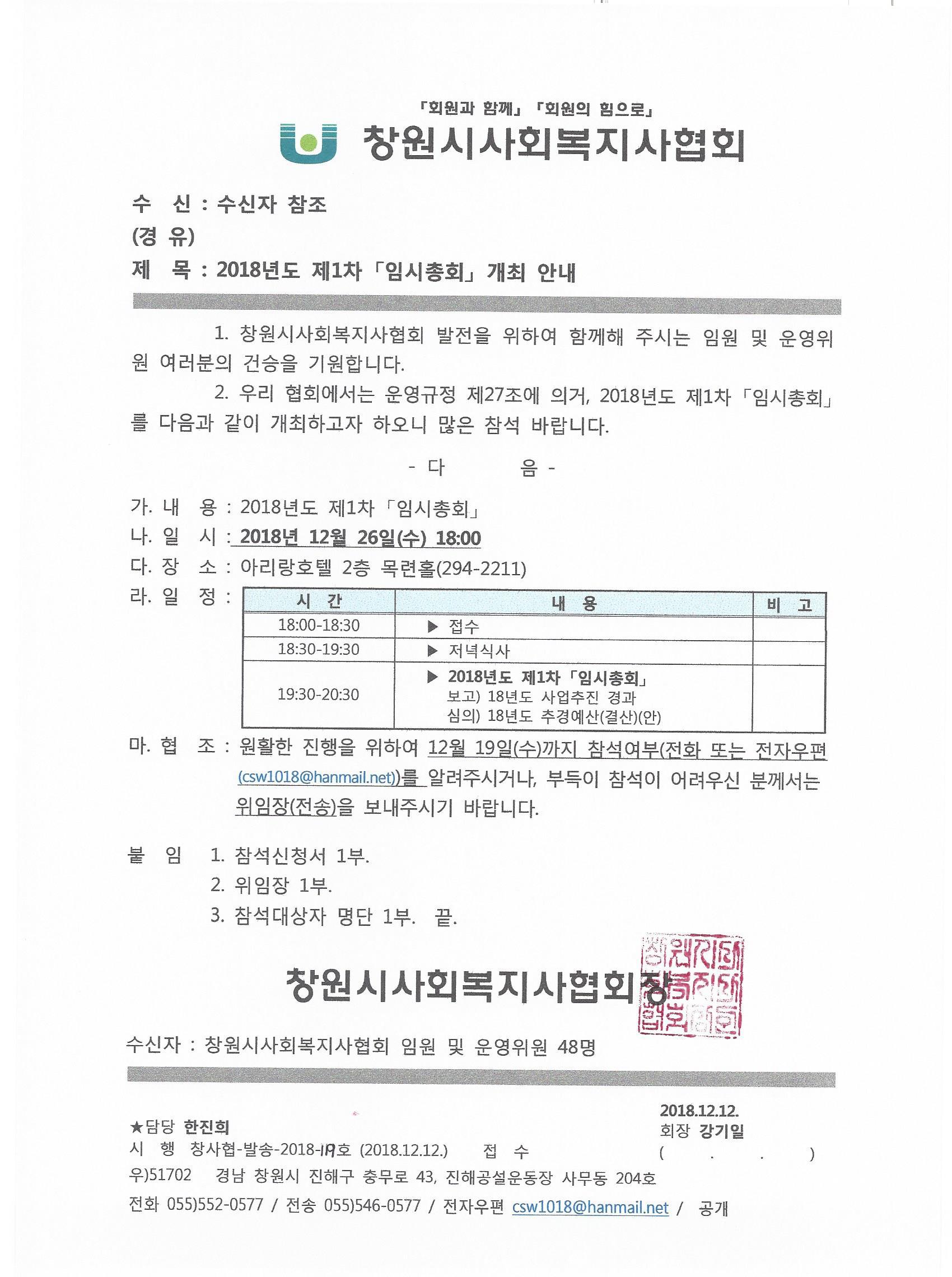 창사협 임시총회 개최 안내0001.jpg