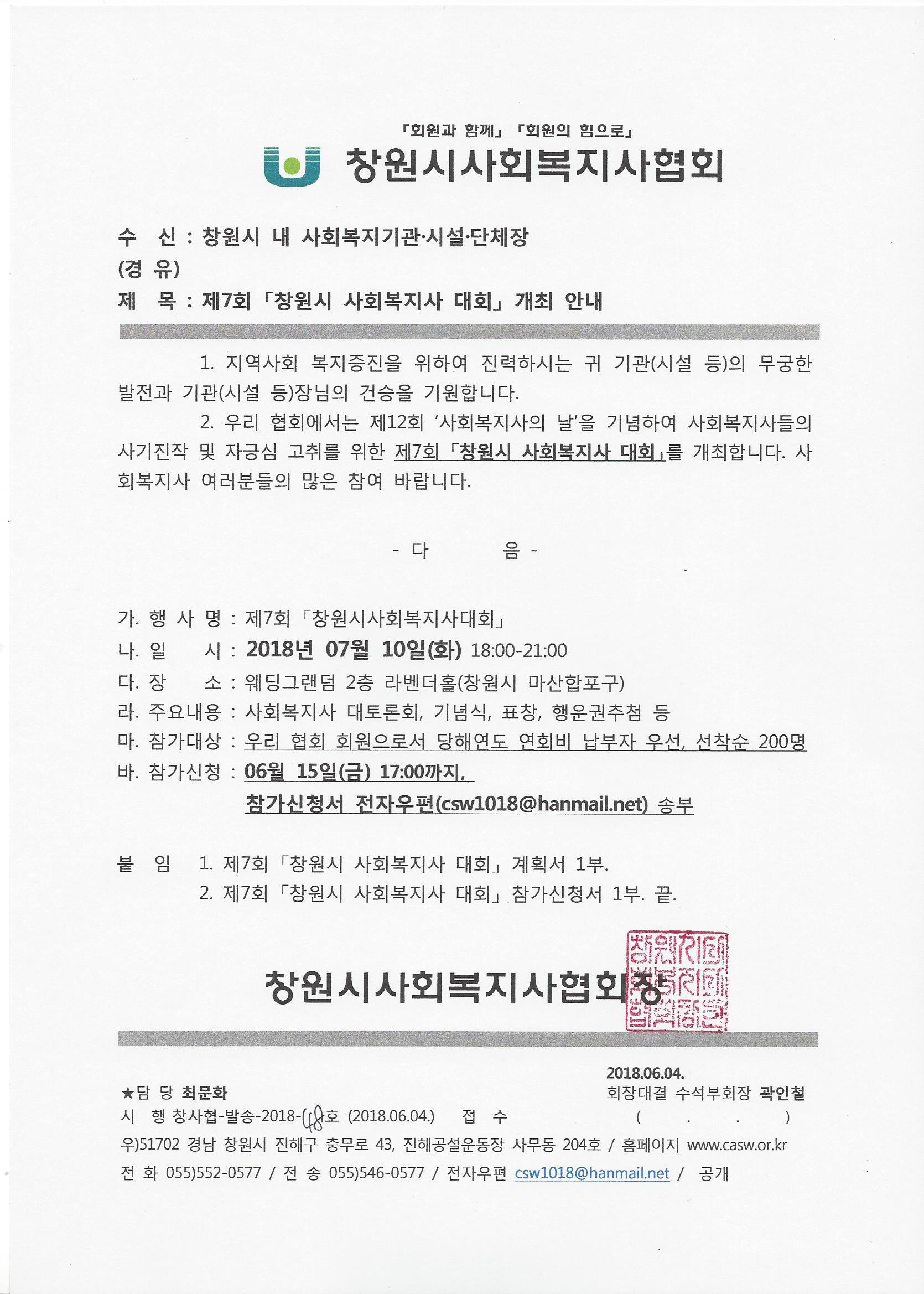 제7회 창원시 사회복지사 대회 개최 안내.jpg