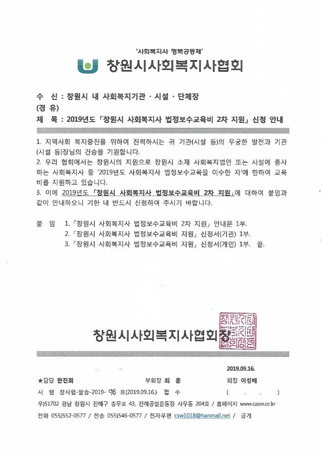 공문-보수교육비 2차 신청 안내.jpg