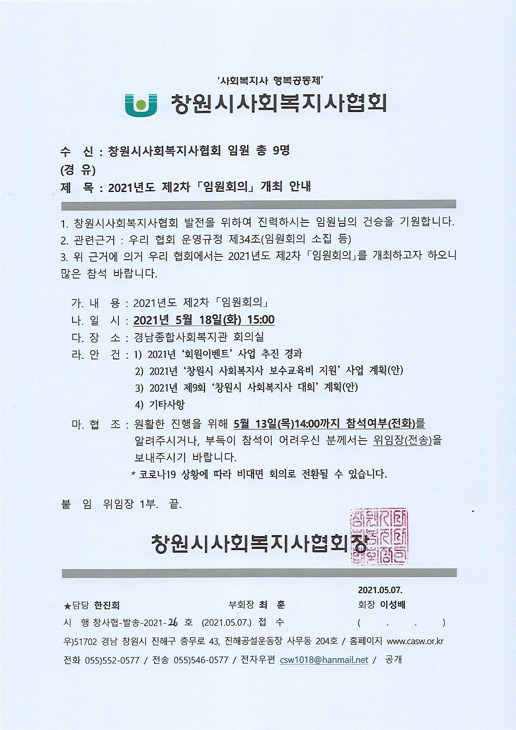 2021년 제2차 임원회의 개최 안내.jpg