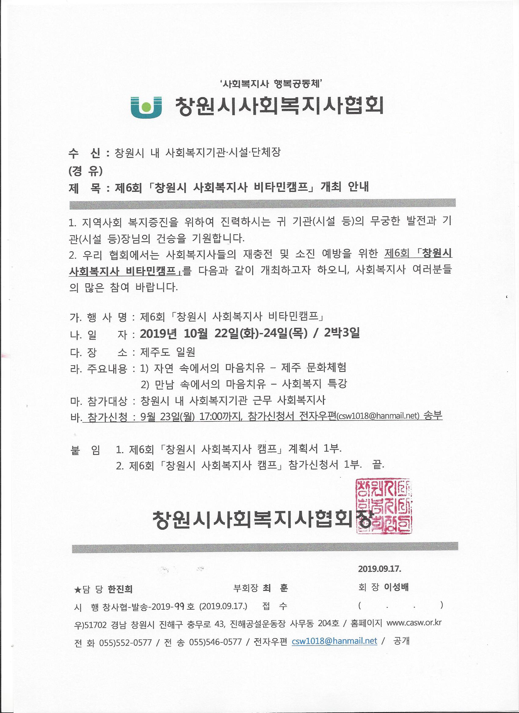 공문-제6회 비타민캠프 개최 안내.jpg
