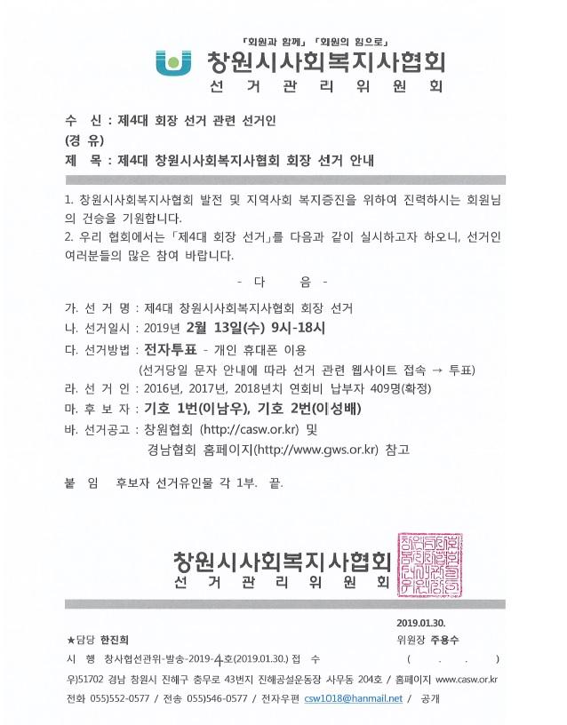 제4대 회장 선거 안내.jpg
