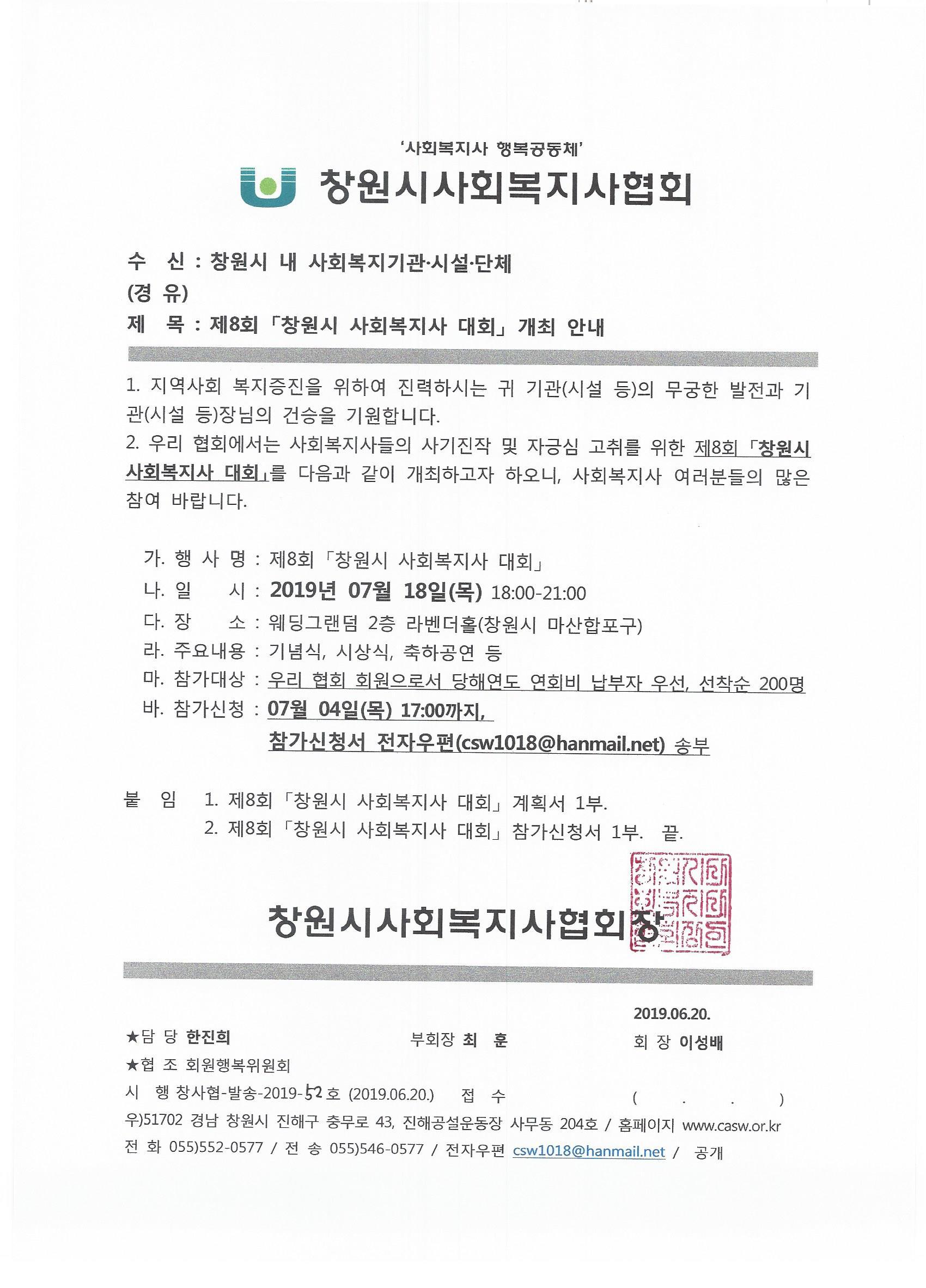 공문-제8회 대회 개최 안내.jpg