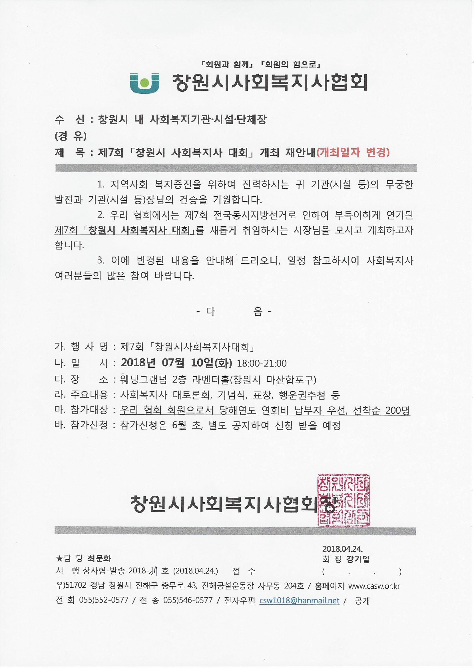 제7회 창원시 사회복지사 대회 개최 재안내(개최일자 변경).jpg