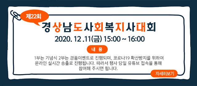 경상남도사회복지사대회22회.png