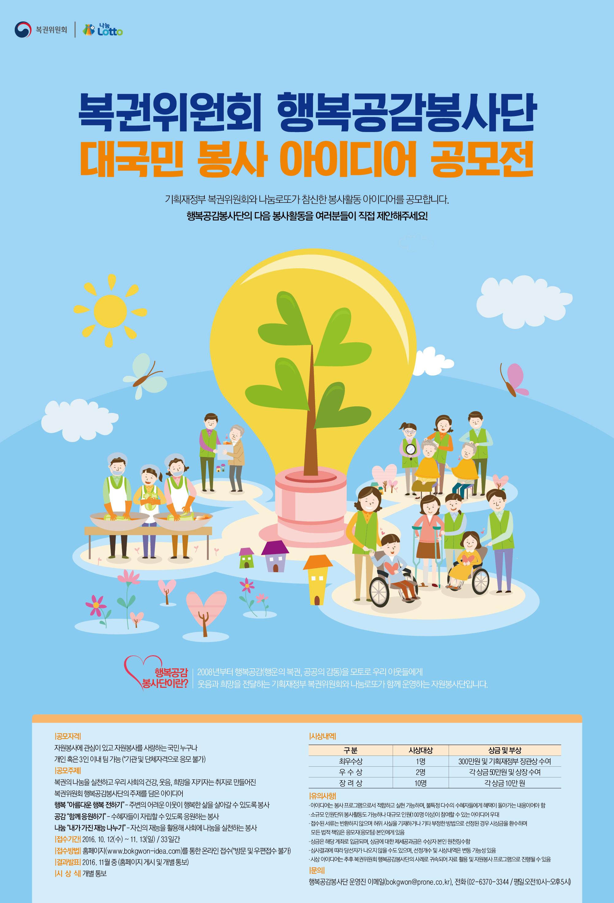 대국민 봉사 아이디어 공모전 포스터.jpg