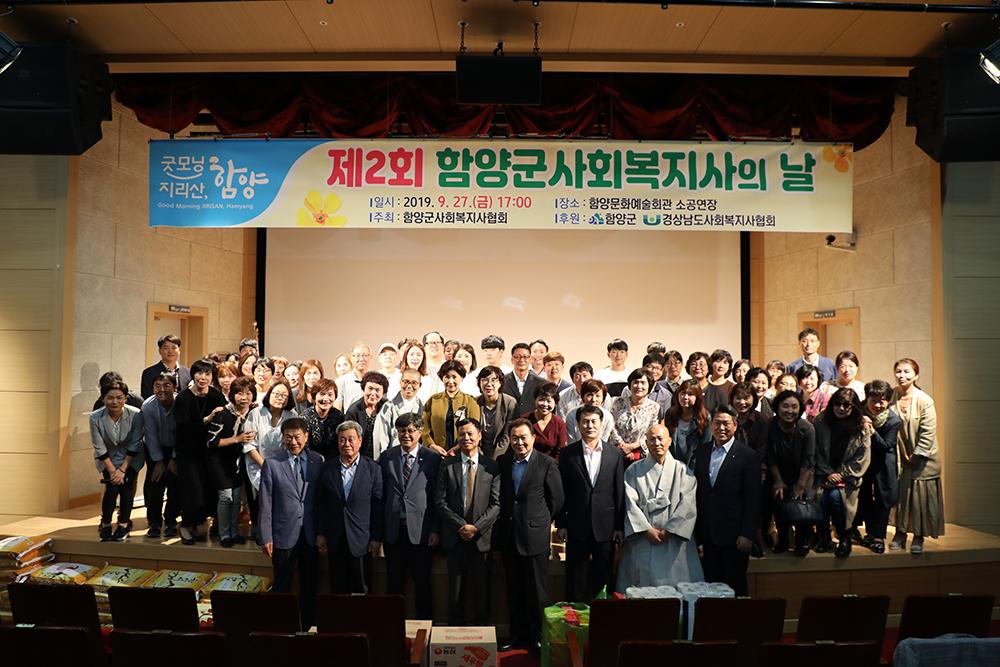 제2회함양군사회복지사대회참석.jpg