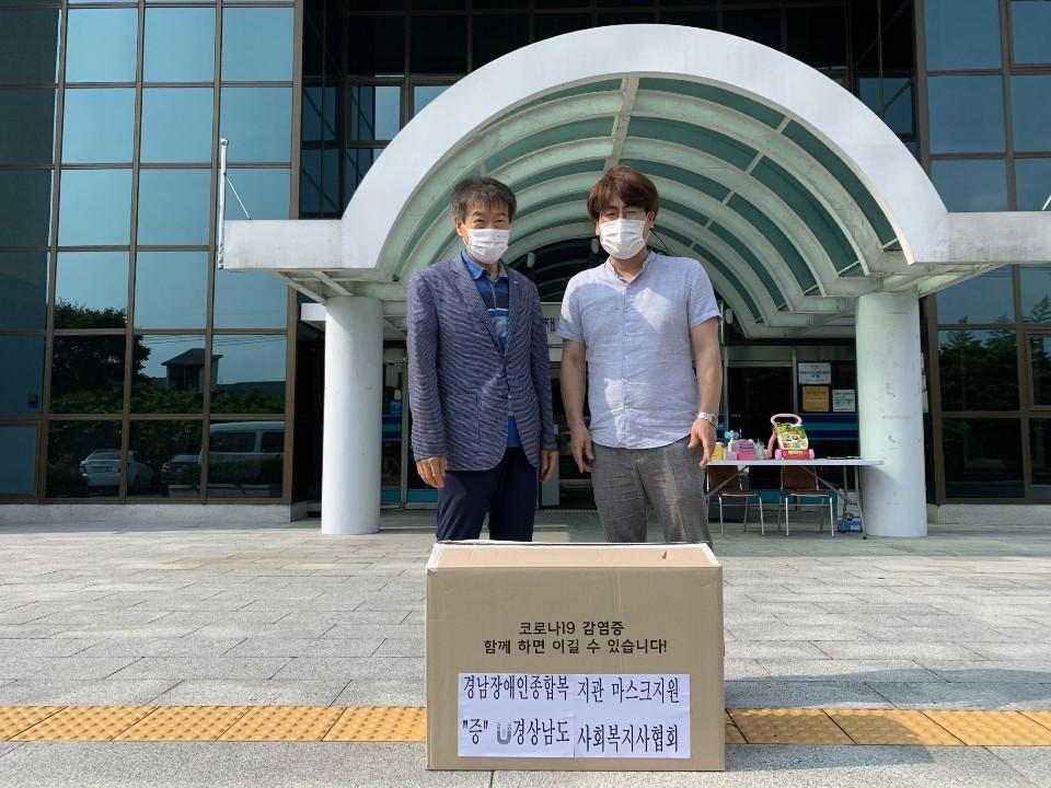 경남장애인복지관마스크지원.png