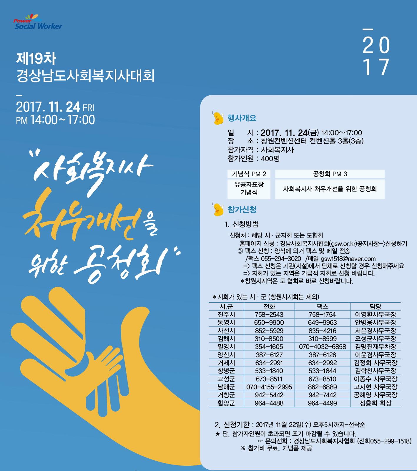 꾸미기_복지사대회홈피팝업.jpg