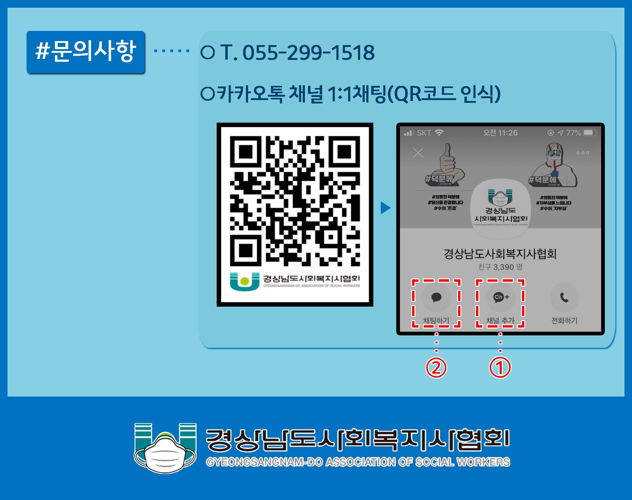 사회복지사 역량강화 온라인 교육 실시 안내-8.jpg