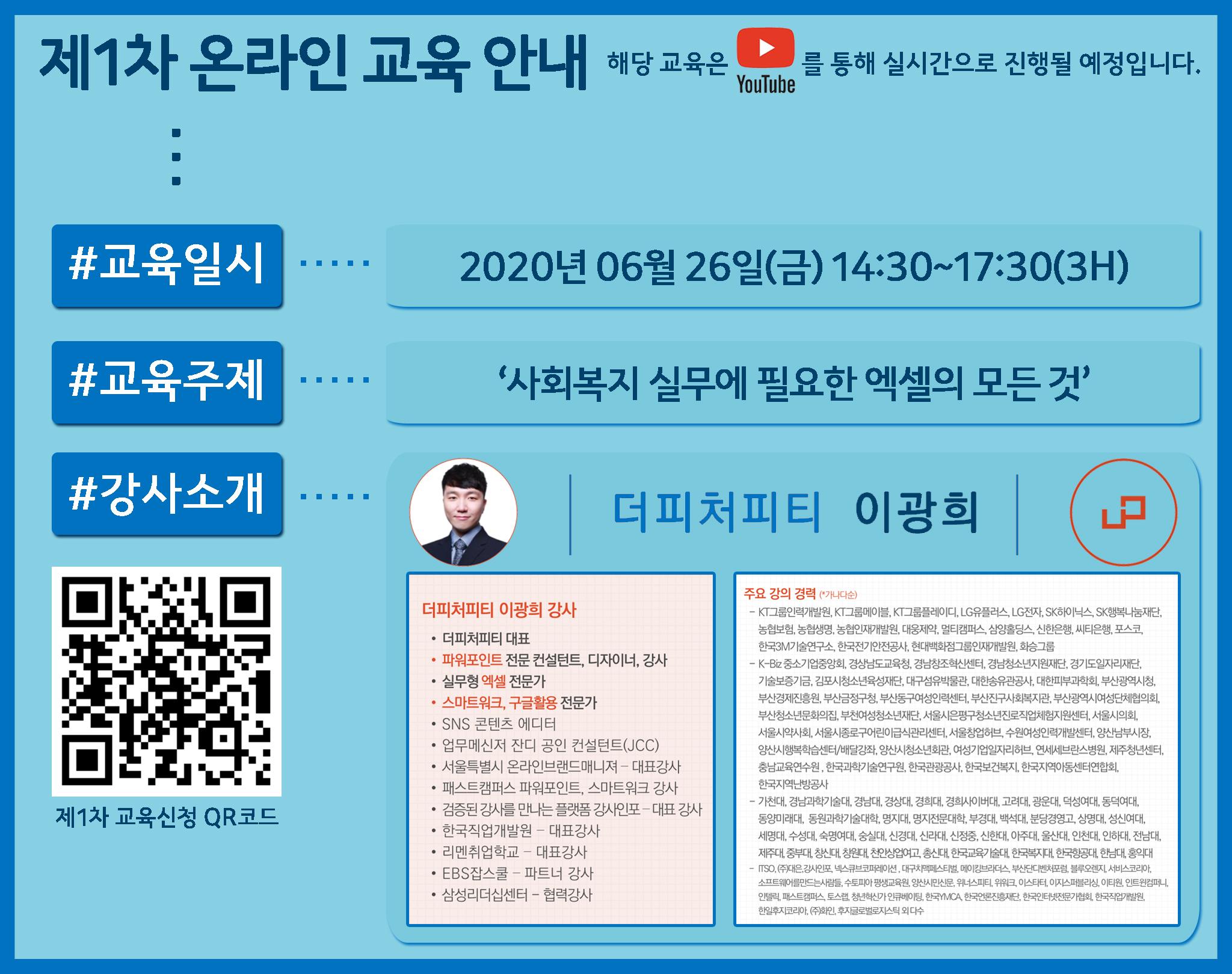사회복지사 역량강화 온라인 교육 실시 안내-3.jpg