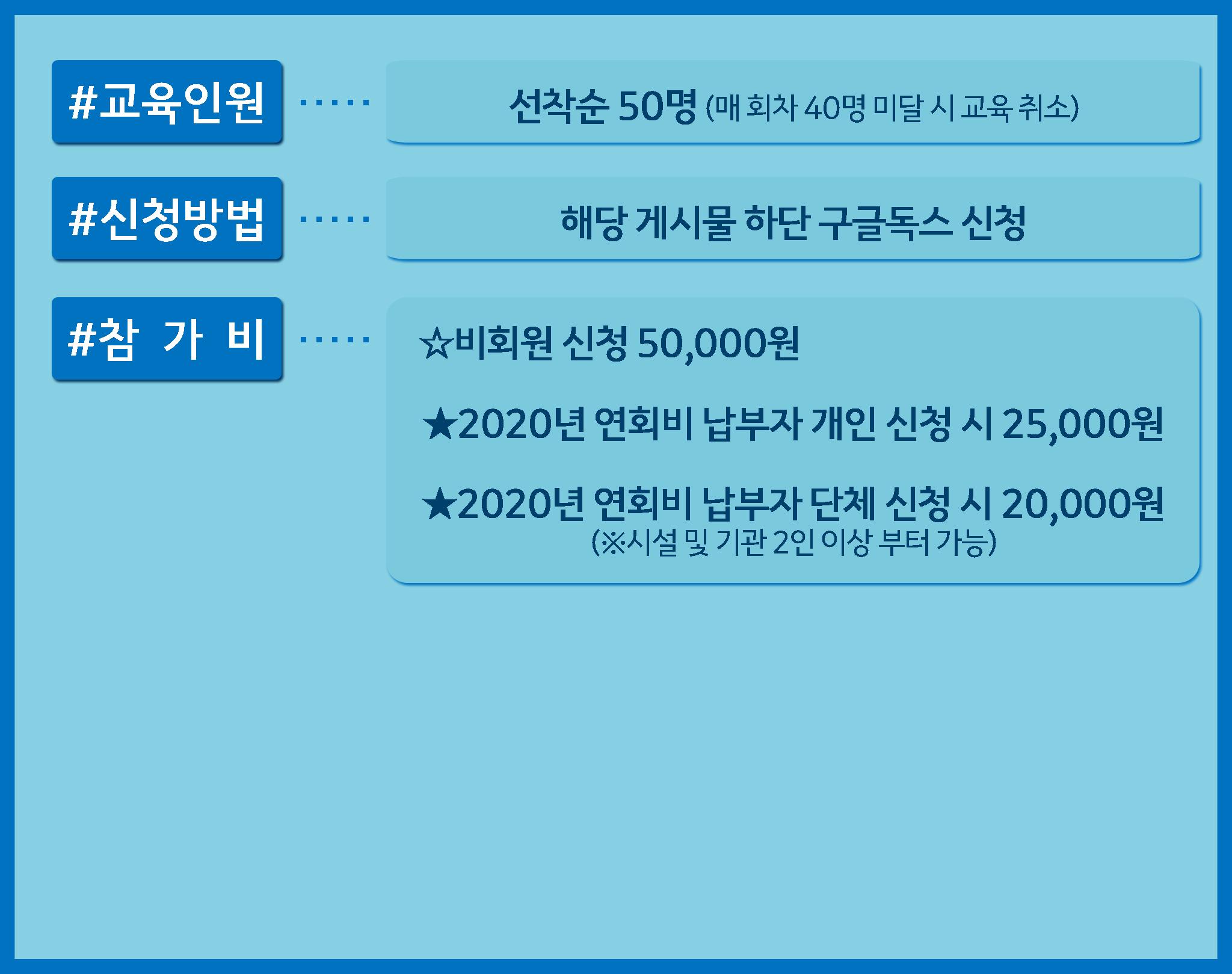 사회복지사 역량강화 온라인 교육 실시 안내-5.jpg
