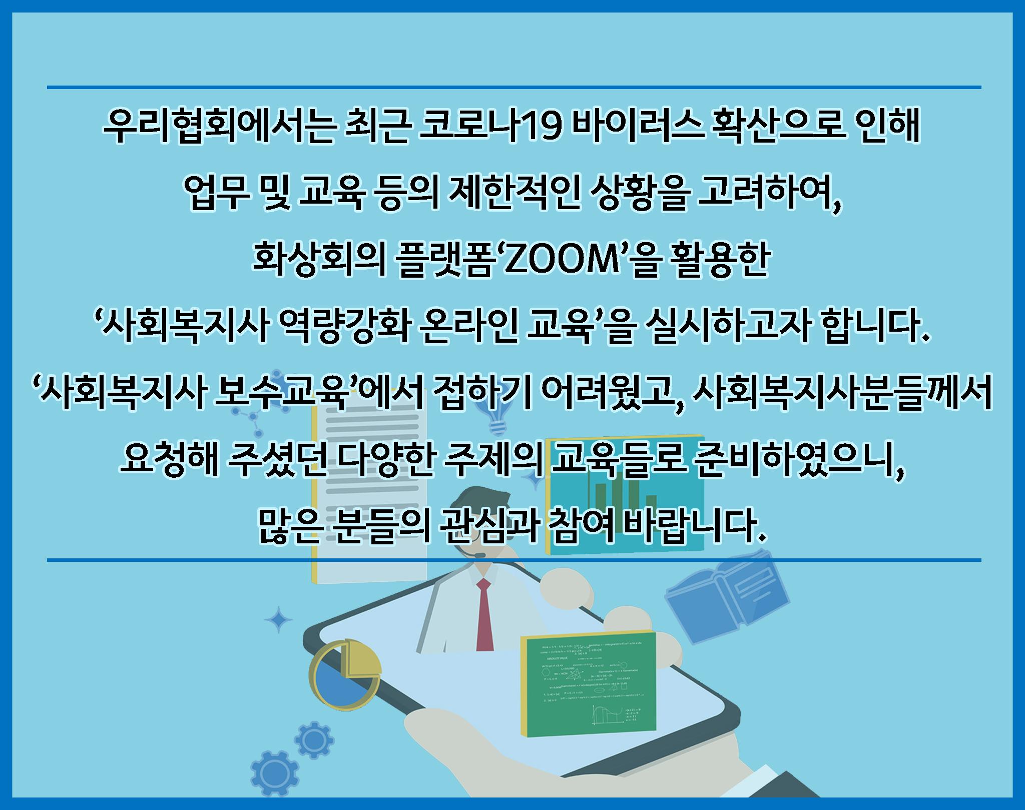 사회복지사 역량강화 온라인 교육 실시 안내-2.jpg