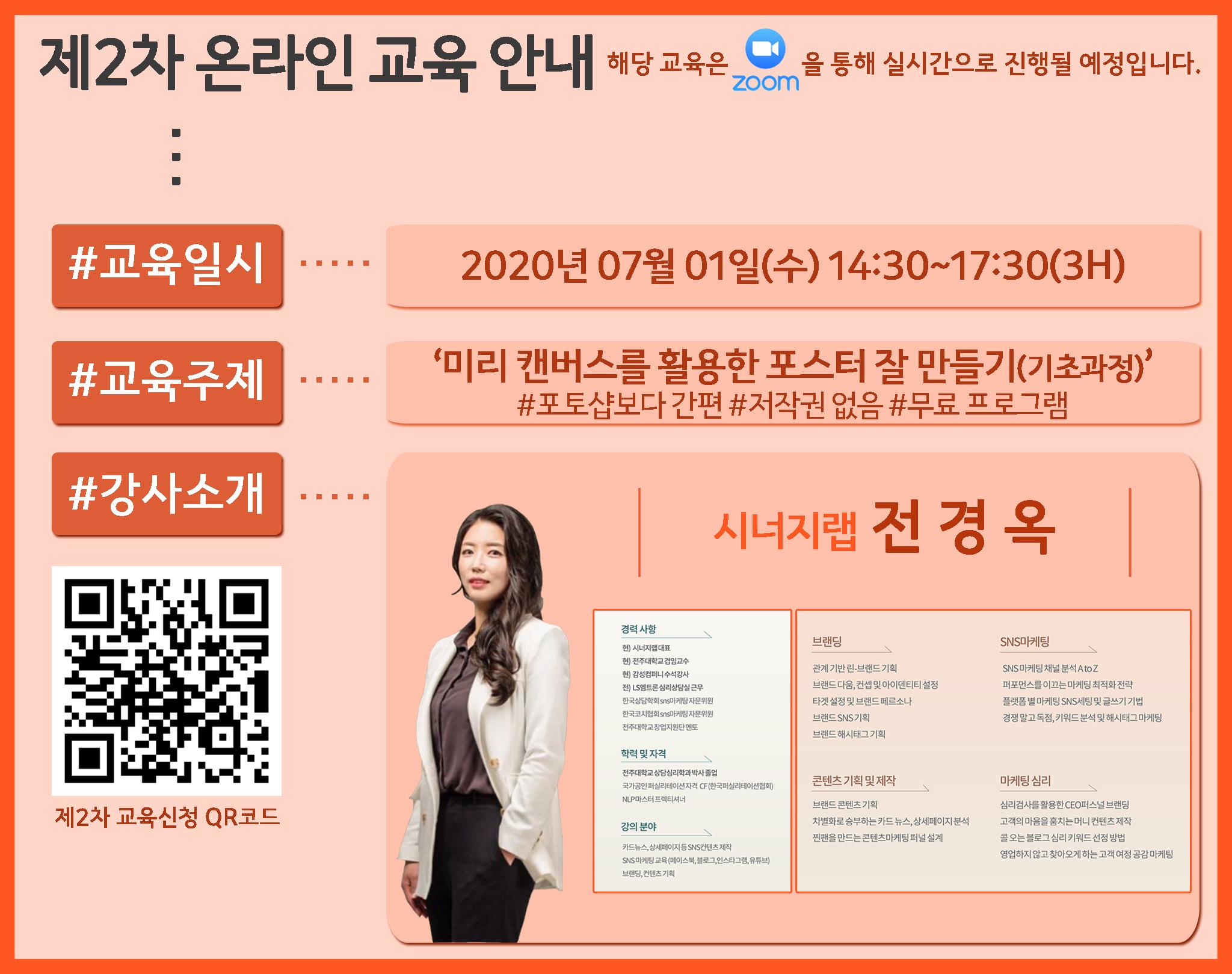 사회복지사 역량강화 온라인 교육 실시 안내-4.jpg