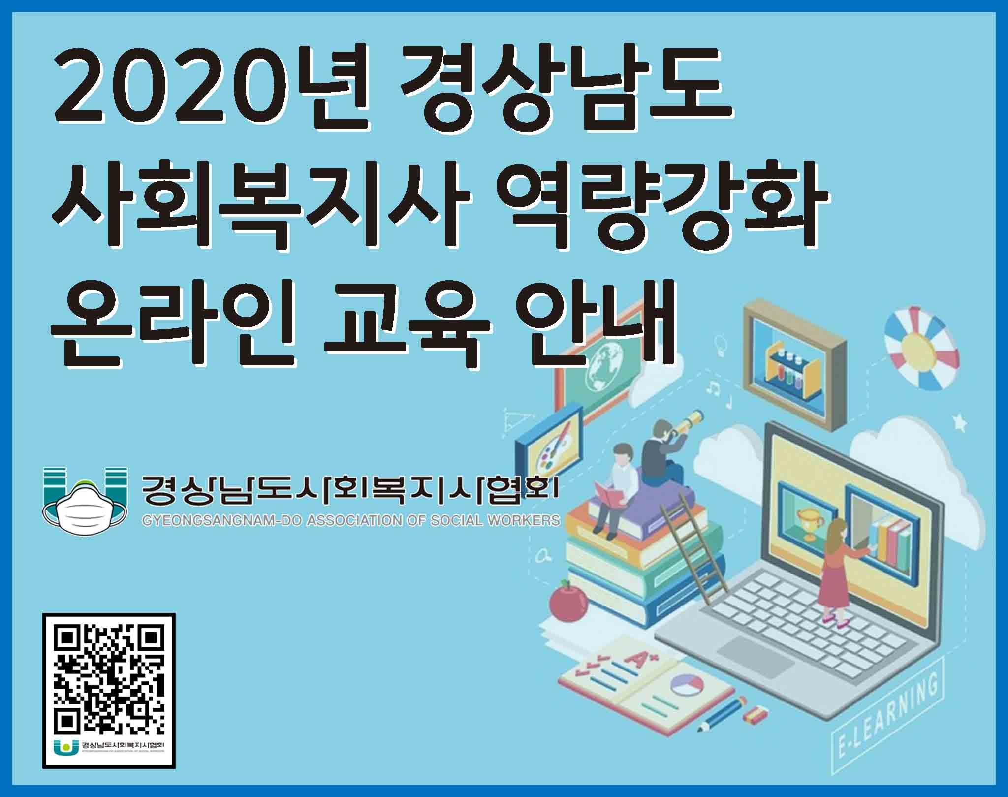 사회복지사 역량강화 온라인 교육 실시 안내-1.jpg