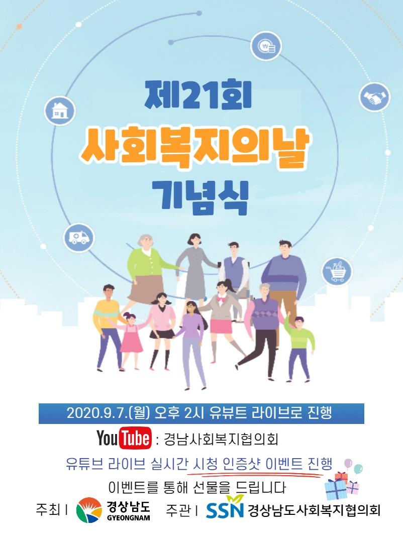 제21회 사회복지의날 포스터.jpg