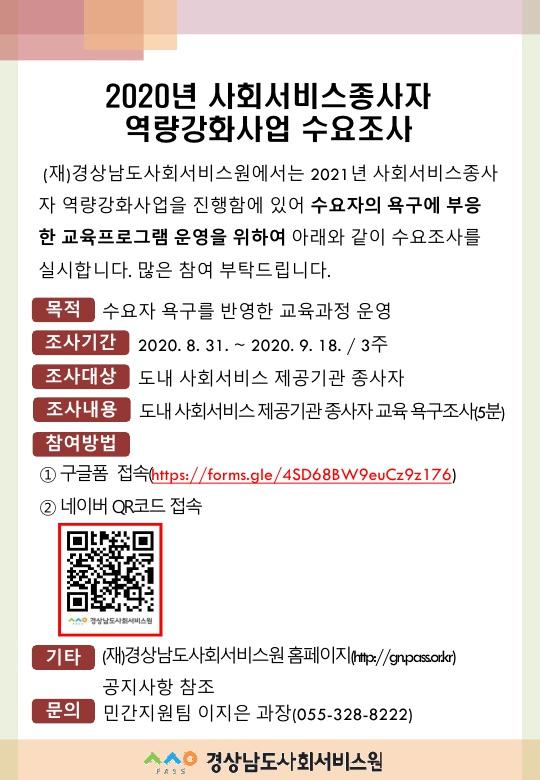 수요조사 홍보문_1.jpg