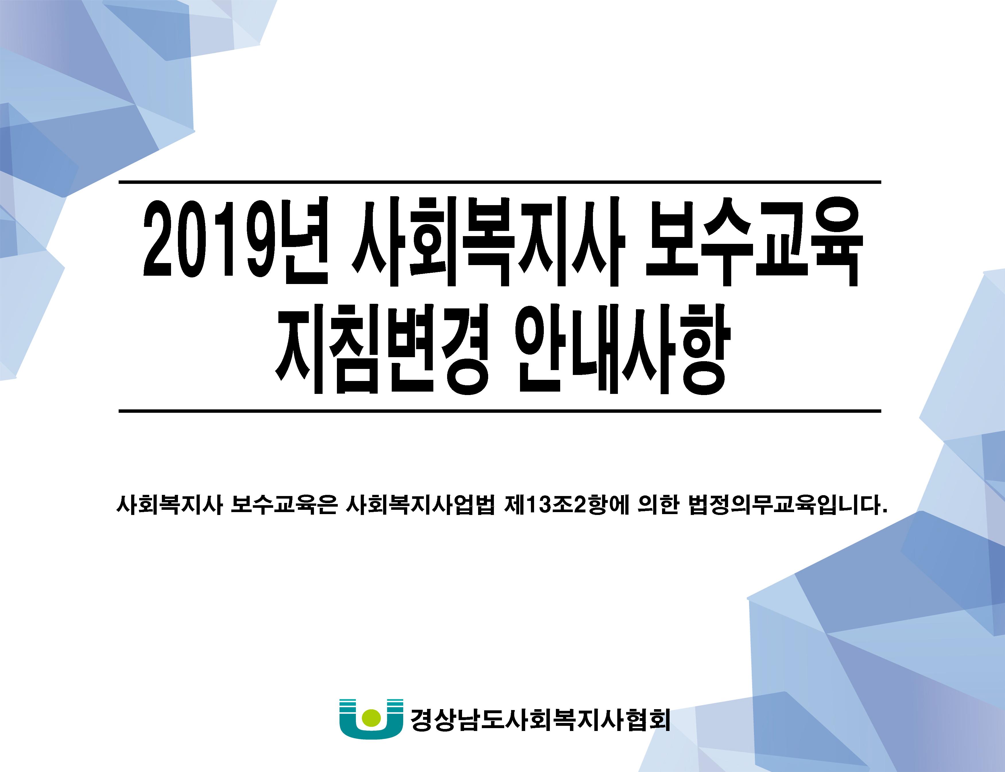2019년 보수교육 안내사항-1.jpg
