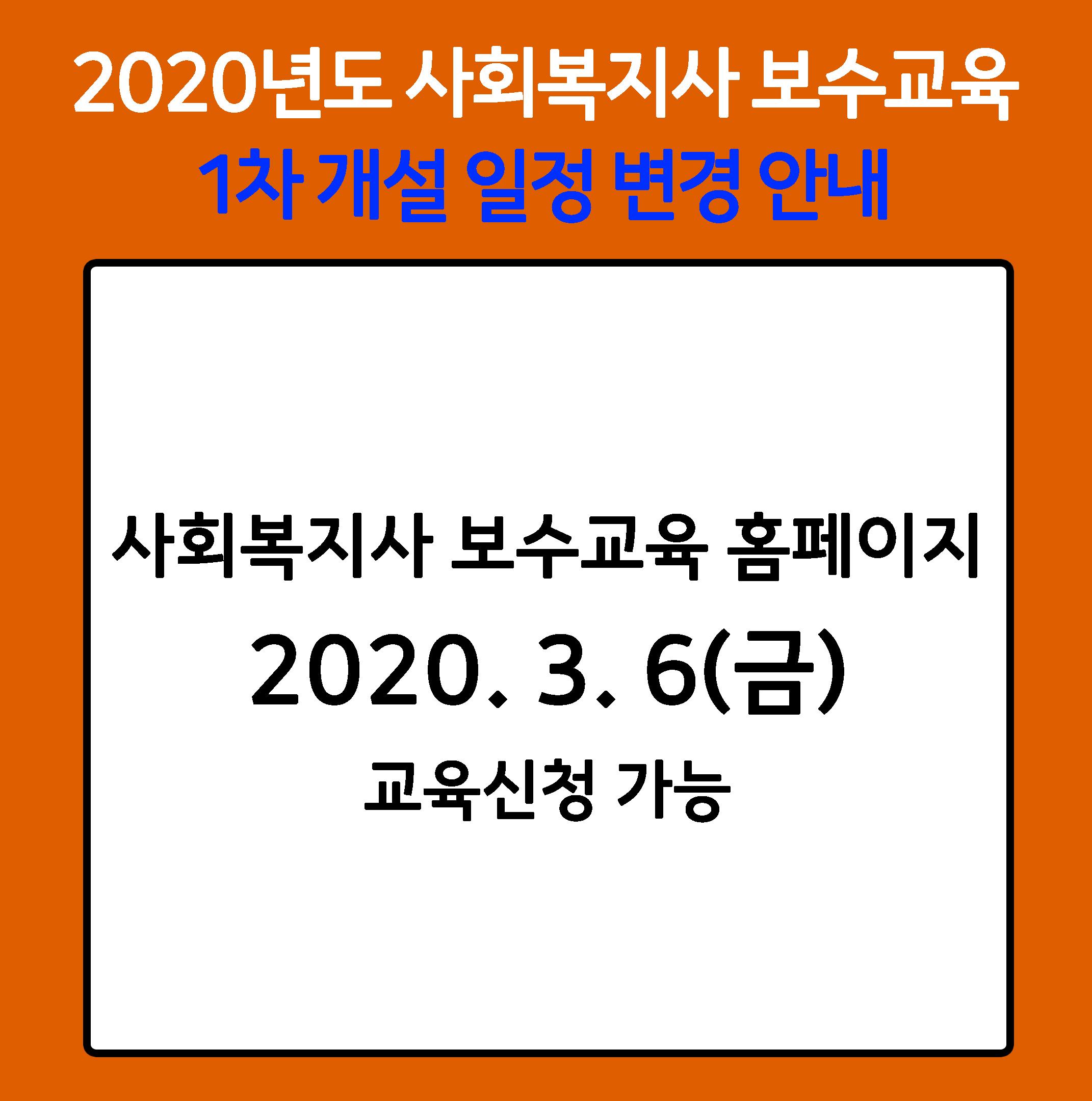 2020년 보수교육 재안내.jpg