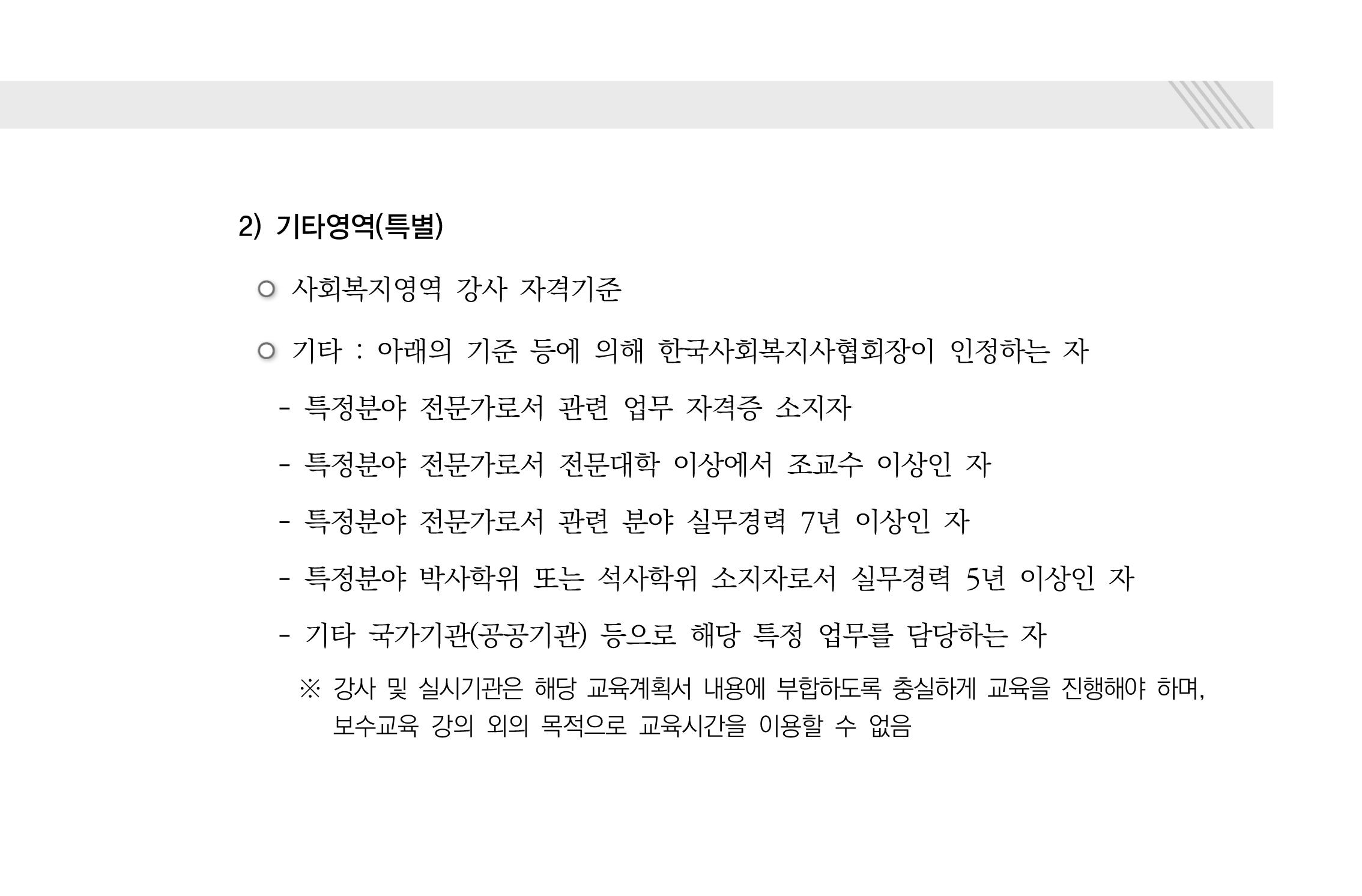 강사자격기준(2).jpg