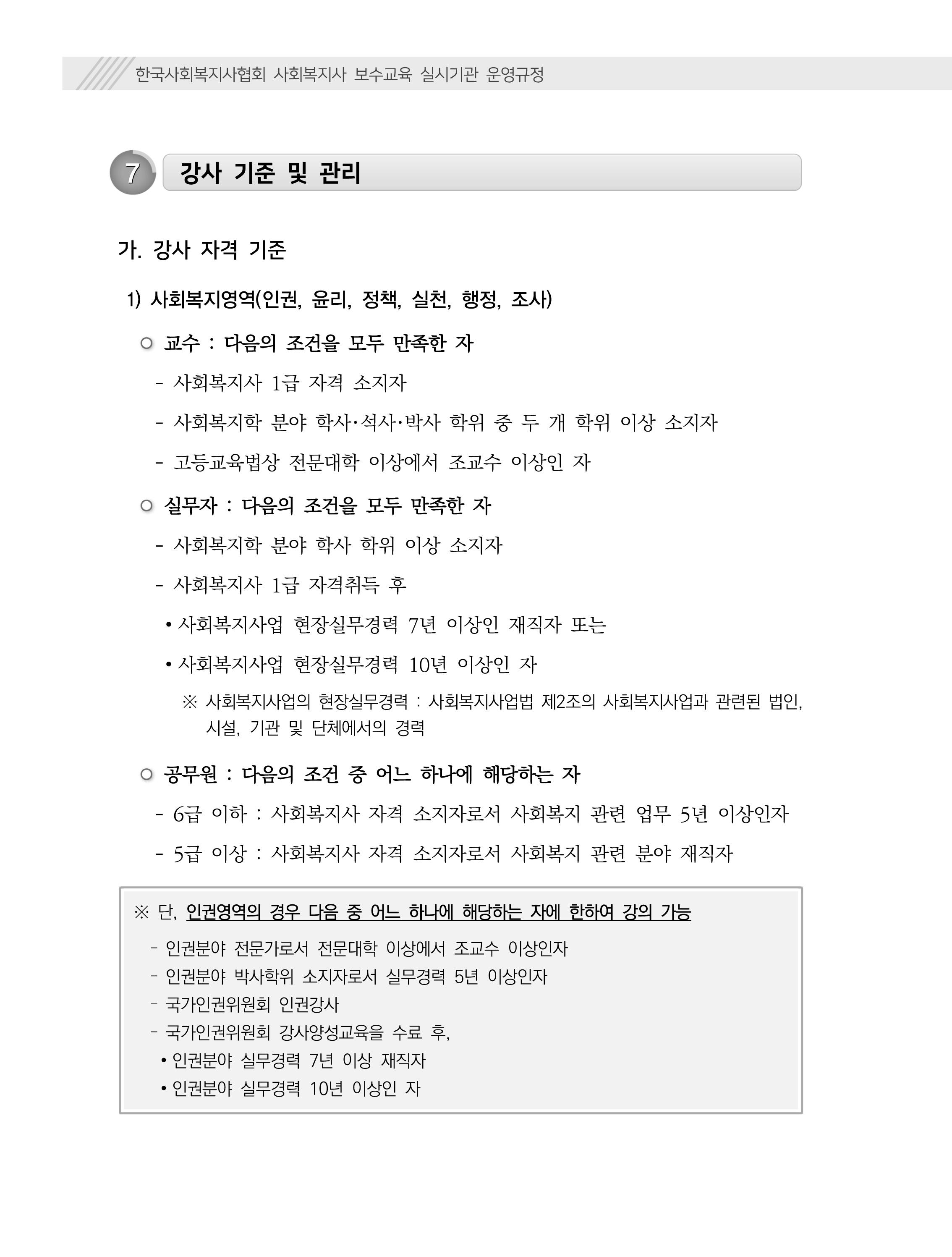 강사자격기준(1).jpg