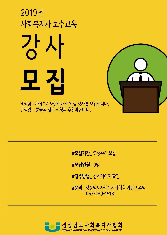 2019년 강사모집.jpg