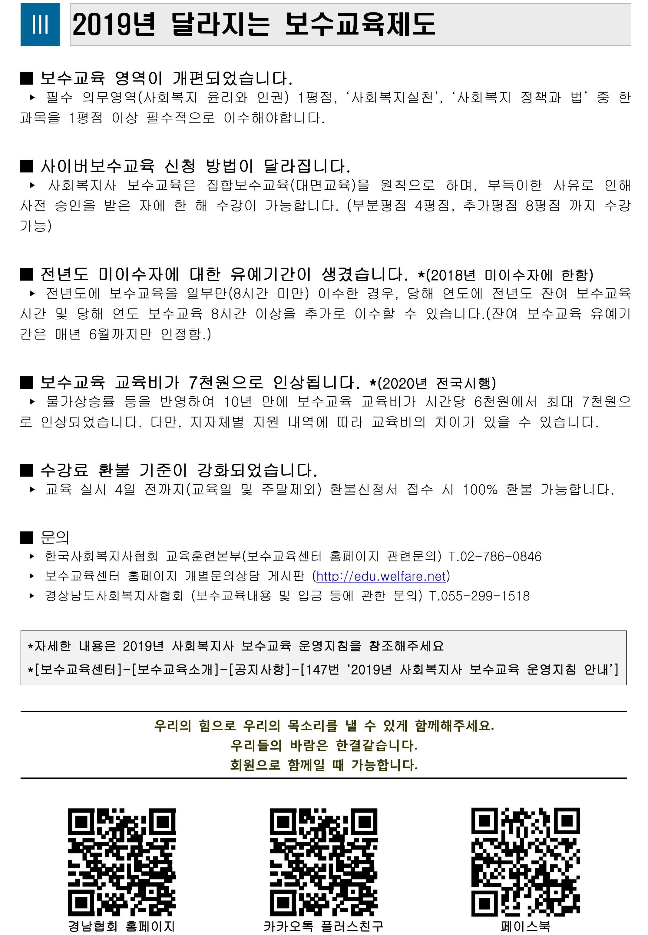 2019년 4분기 사회복지사 보수교육 안내 공문-4.jpg