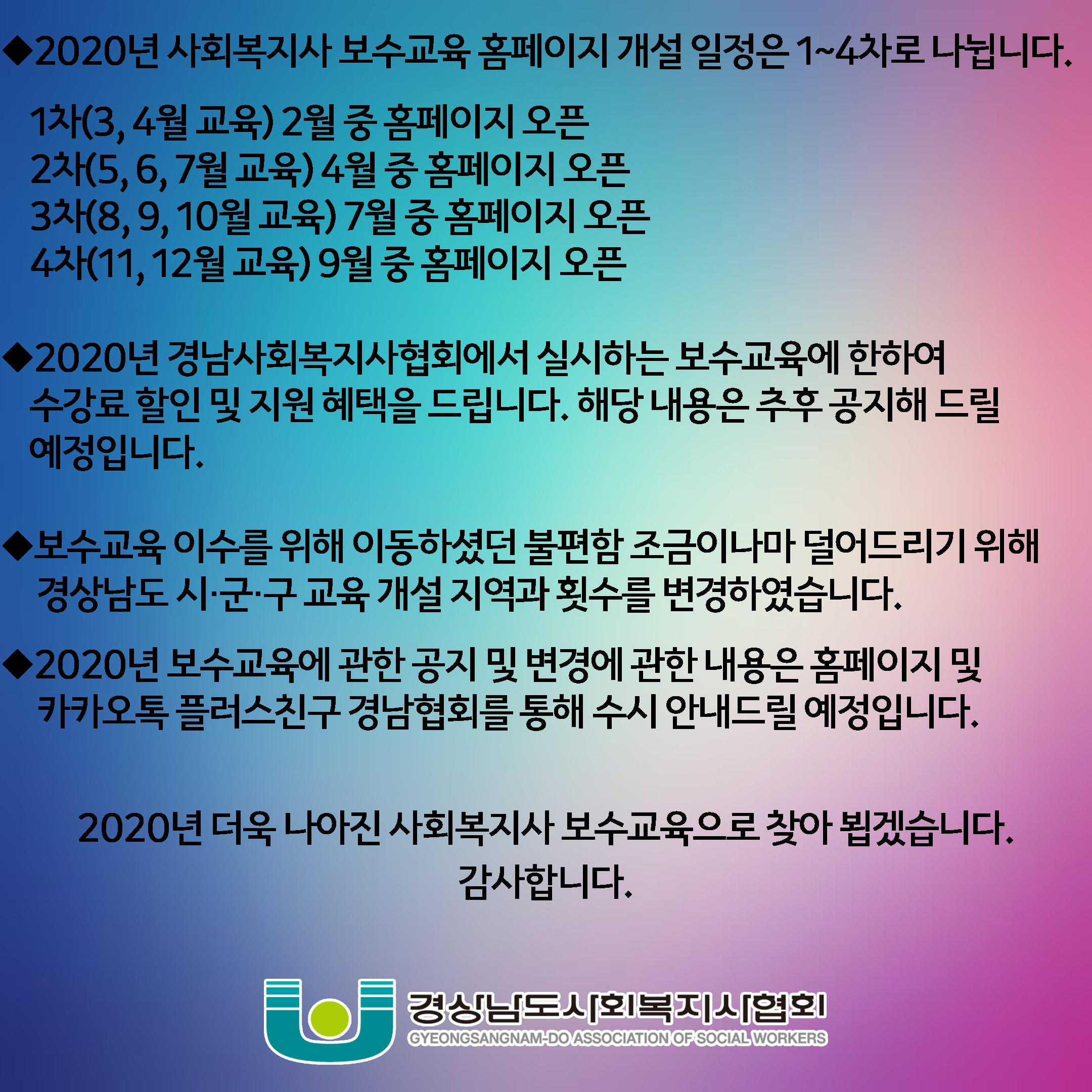 2020년 보수교육 안내-2.jpg