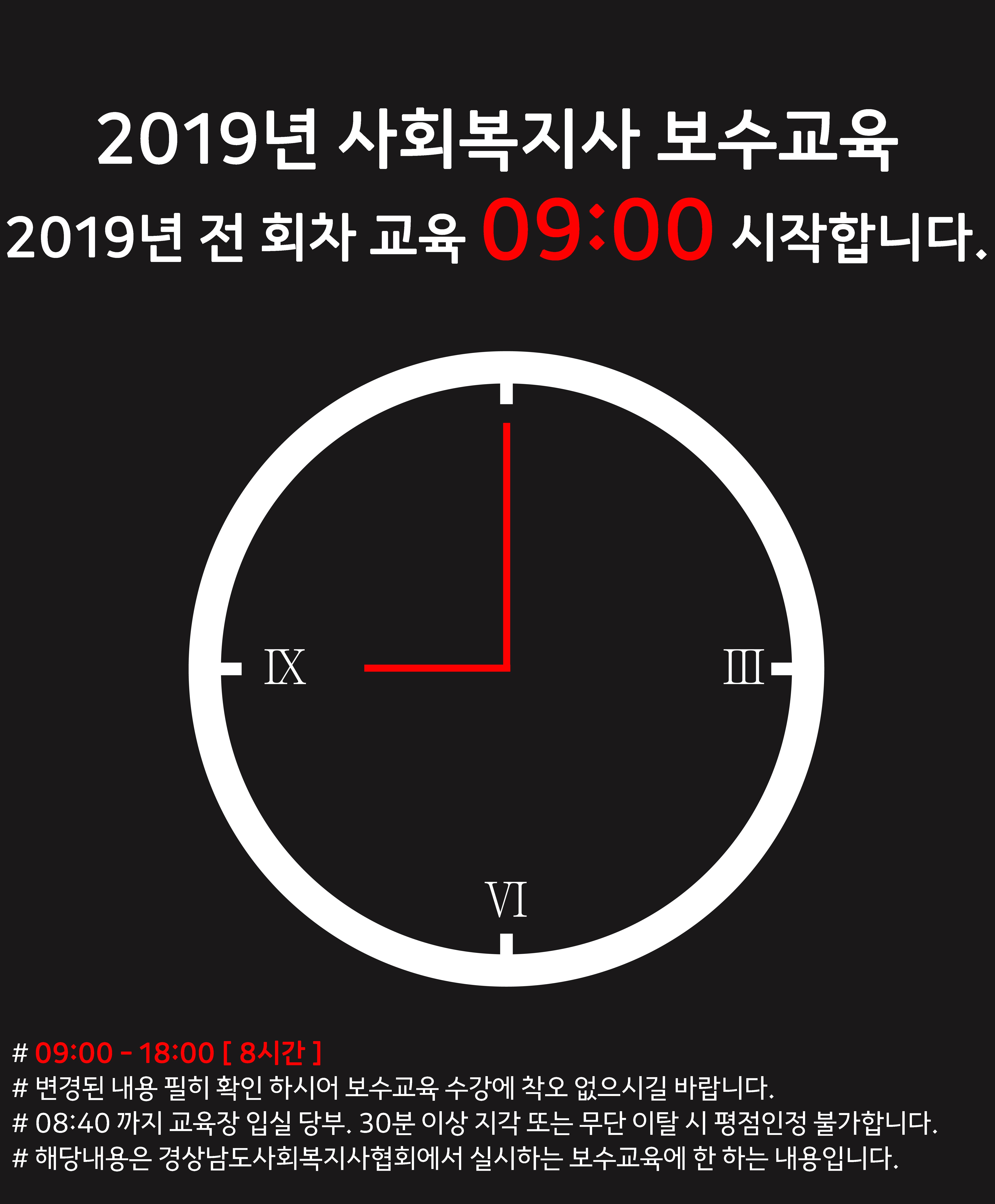2019년 보수교육 시간.jpg