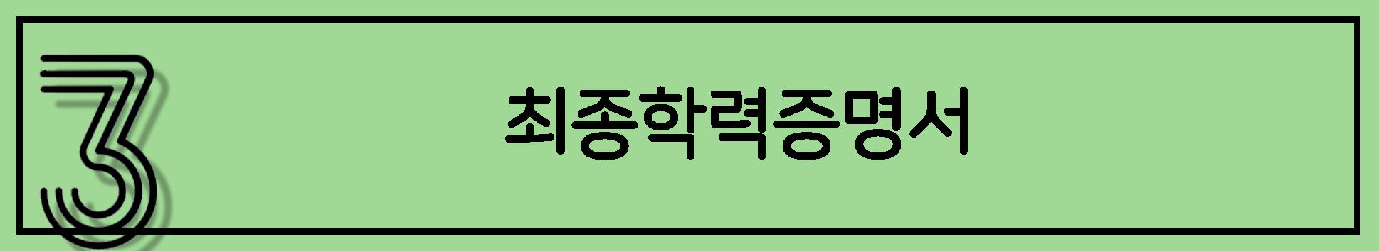3최종학력증명서.jpg