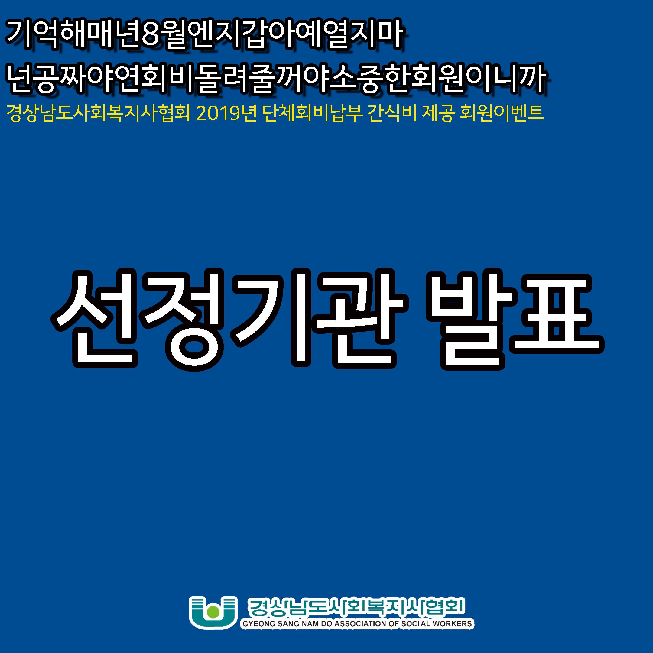2019년 결과발표.jpg