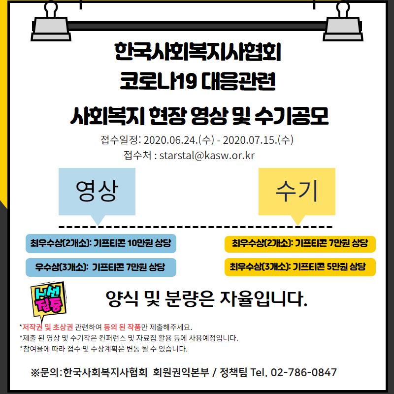 코로나19 대응관련 사회복지 현장 수기 및 영상공모 (3).png