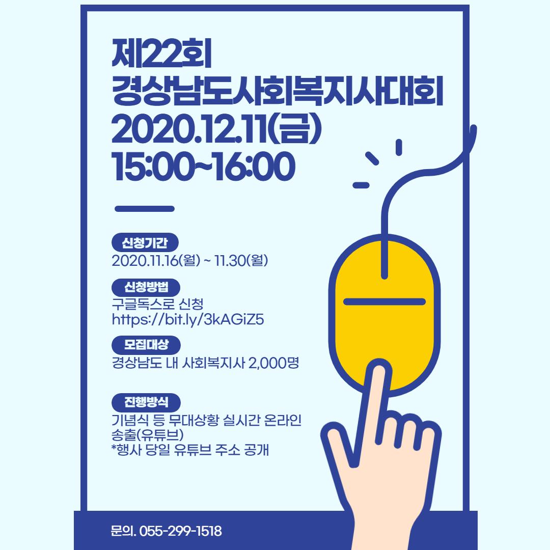 제22회 경상남도사회복지사대회.png
