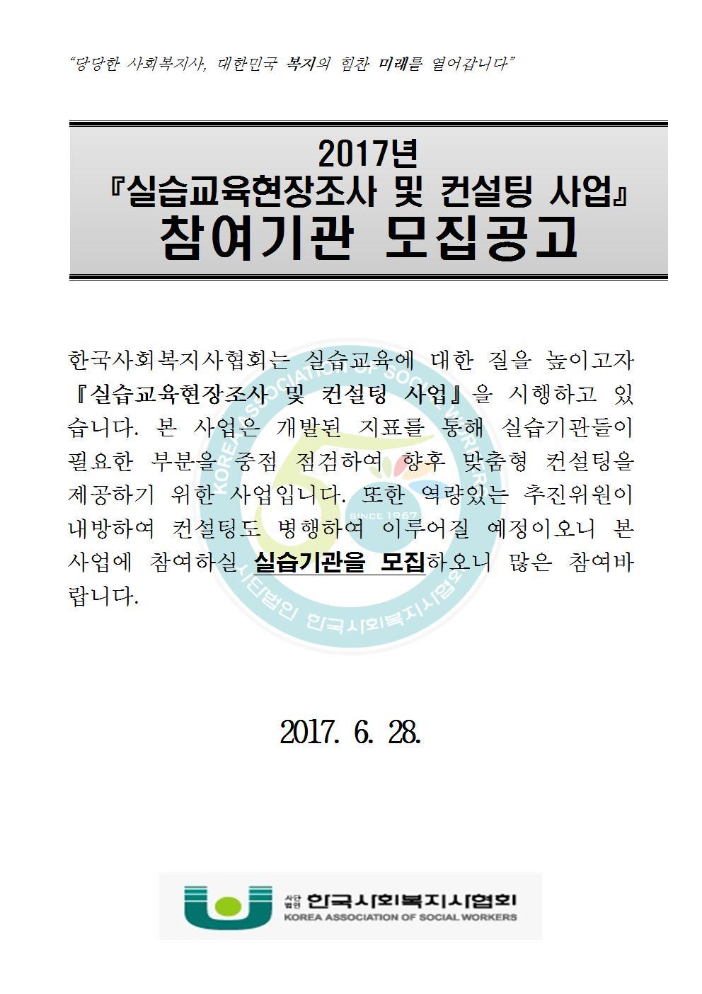 2017년 참여기관 모집공고문001.jpg