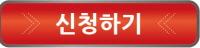 꾸미기_꾸미기_신청하기-아이콘.jpg