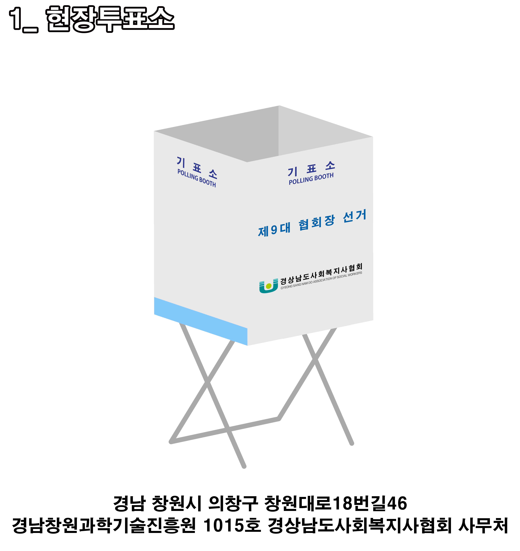 투표안내-2.jpg